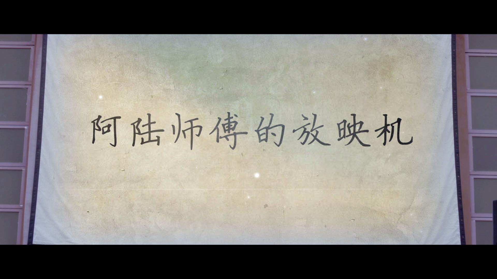 中國好人陸丁興(定)[00_00_43][20190716-112937].jpg