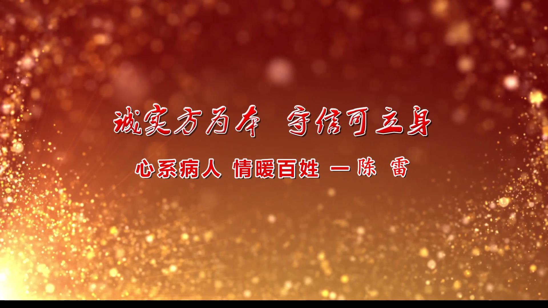 陈雷:诚实方为本 守信可立身[00_00_03][20190813-170339].jpg