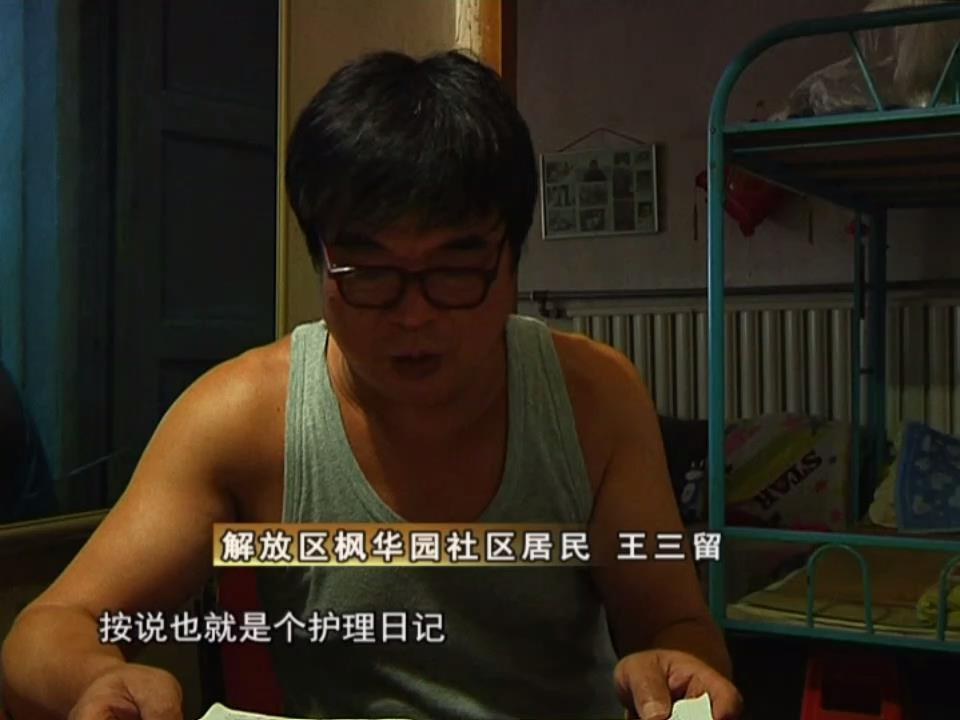 焦作中国好人王三留[00_05_32][20190815-094047].jpg