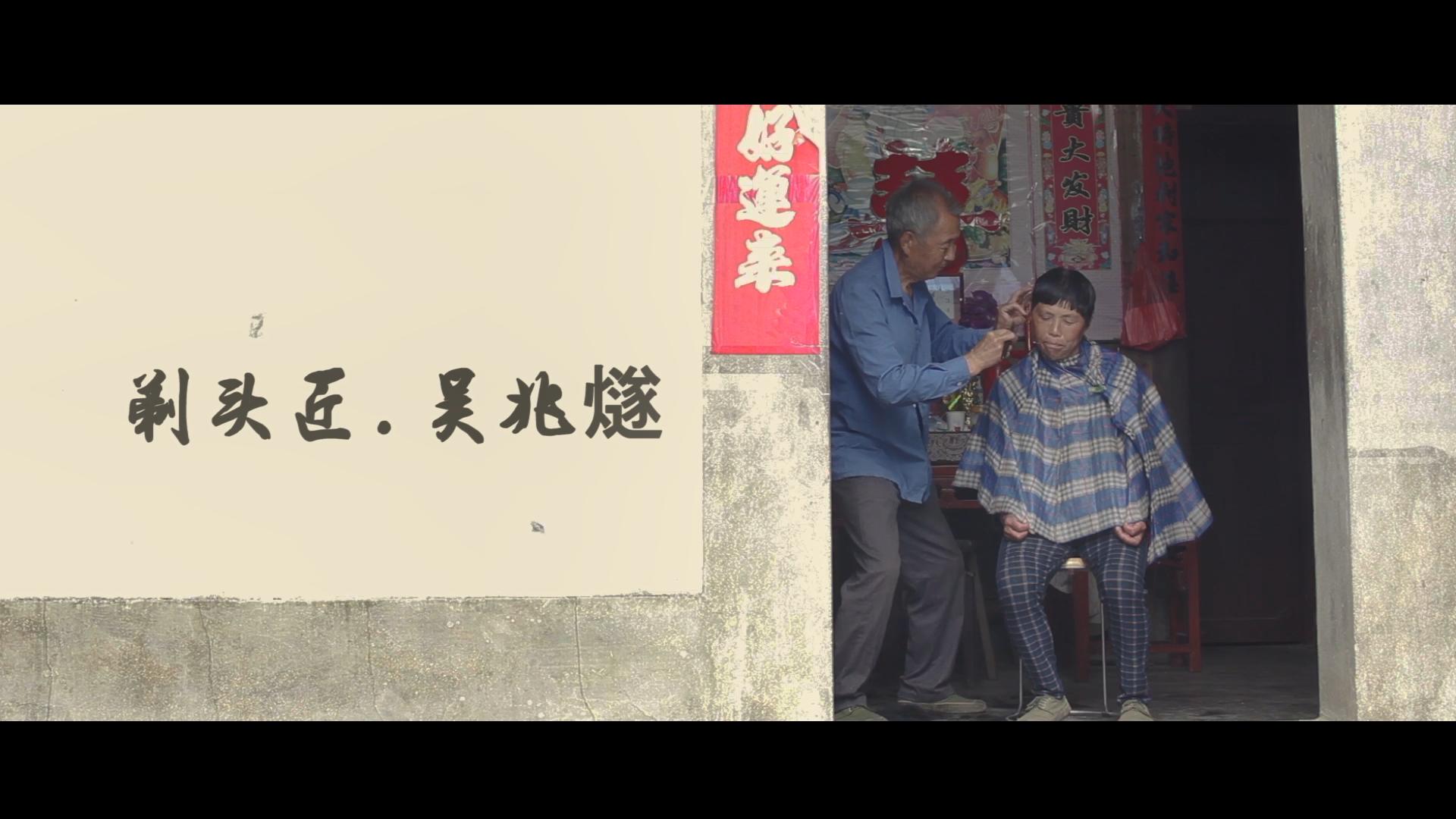 黄山【剃头匠[00_00_50][20190911-093216].png