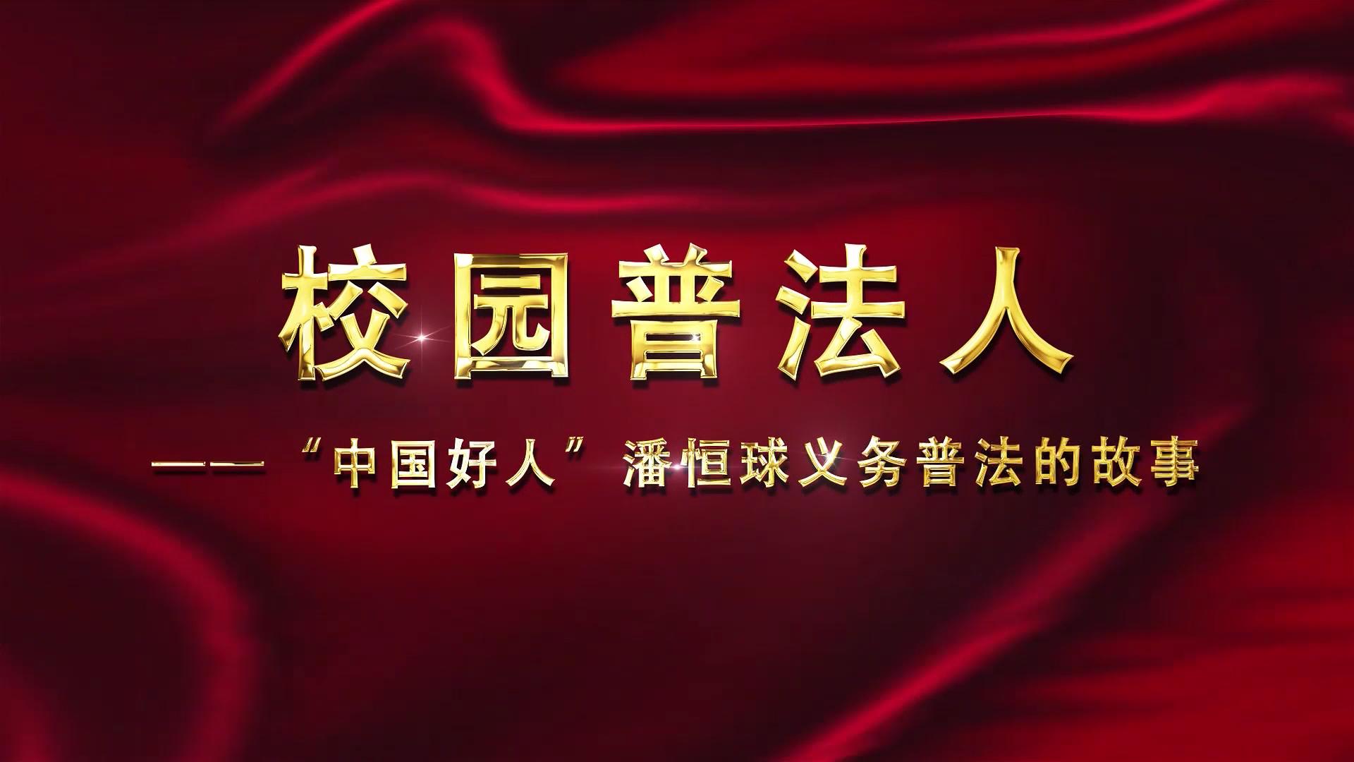 中国好人潘恒球[00_00_15][20191016-172935].png