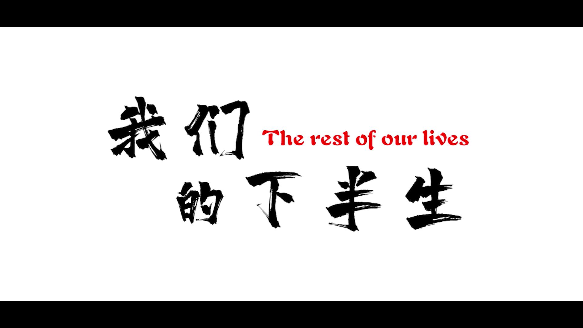 江苏泰州:我们的下半生(汪根)[00_00_38][20191216-160936].png