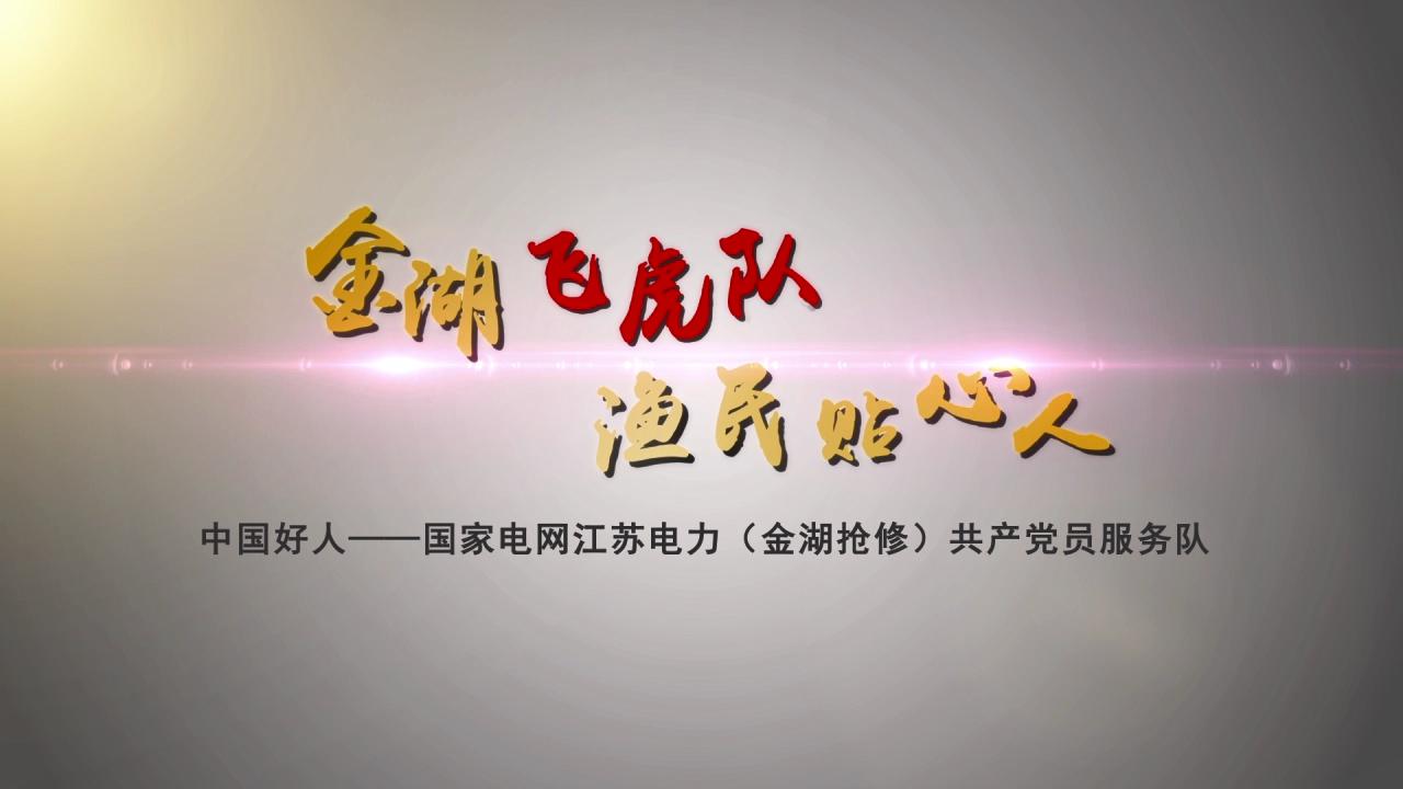 中国好人 金湖电力飞虎队[00_00_43][20200119-105325].png
