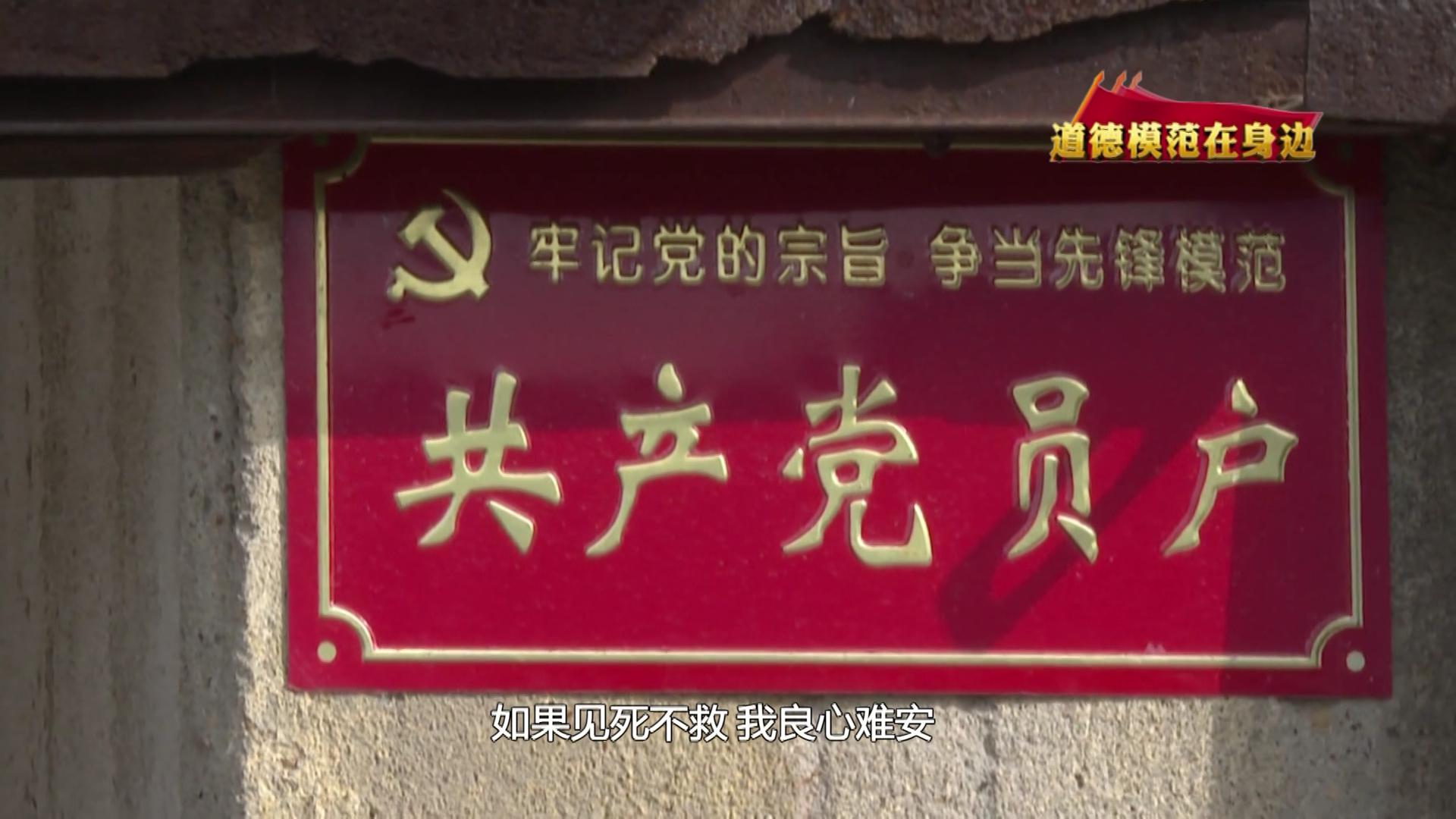 淮安 中国好人 张宝珠[00_00_32][20200217-160841].png
