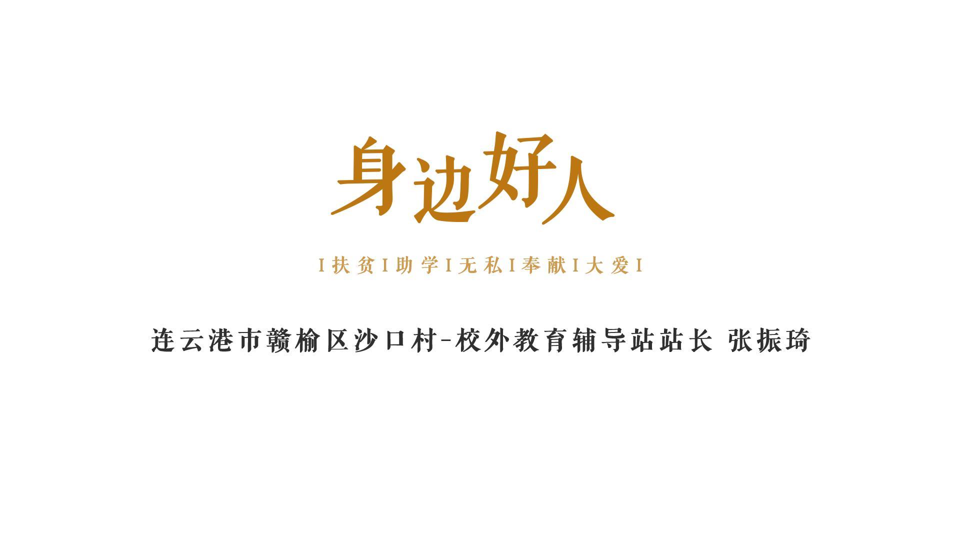 张振琦好人微视频[00-00-03][20200327-170705870].jpg