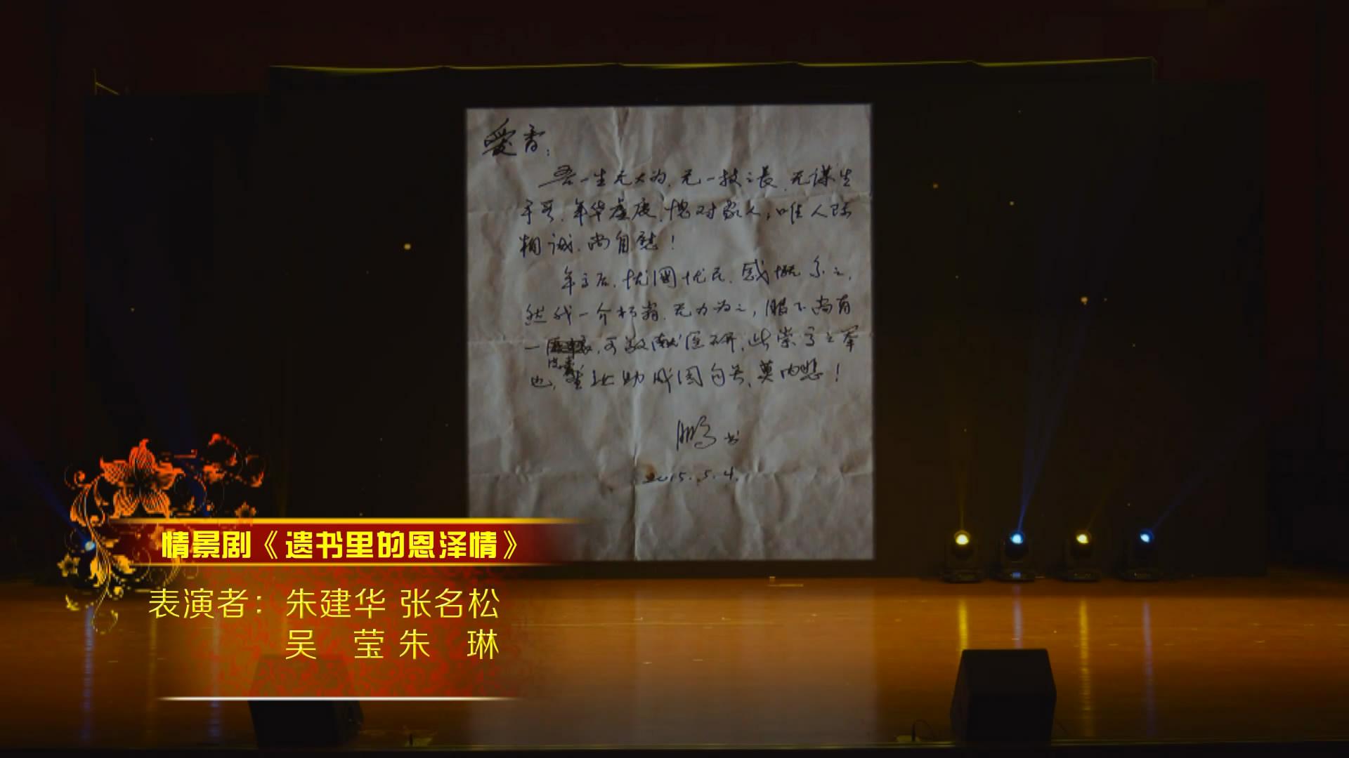 铜陵:情景表演《遗书里的恩泽情[00_00_08][20181016-193054-0].JPG