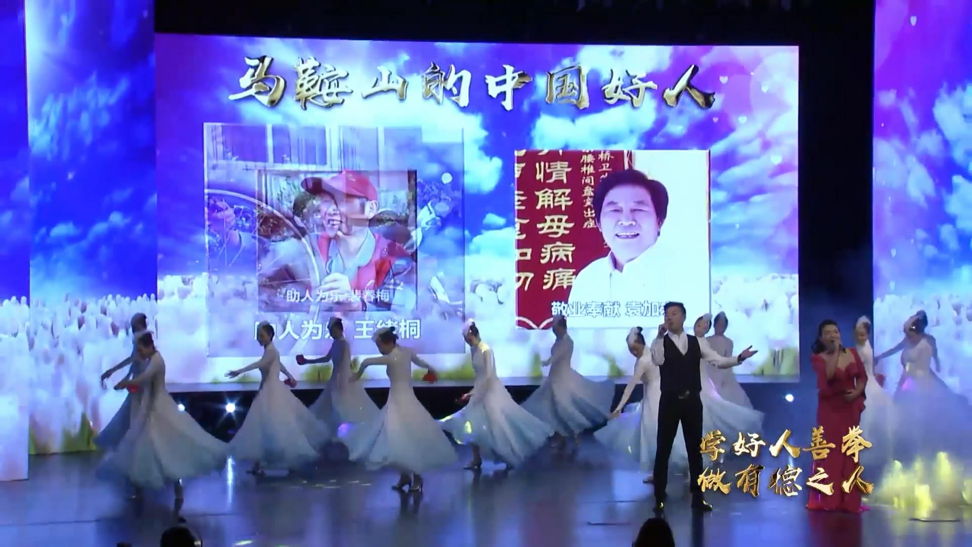 (节目)马鞍山歌伴舞《好人》[00_01_02][20181120-093955-0].JPG