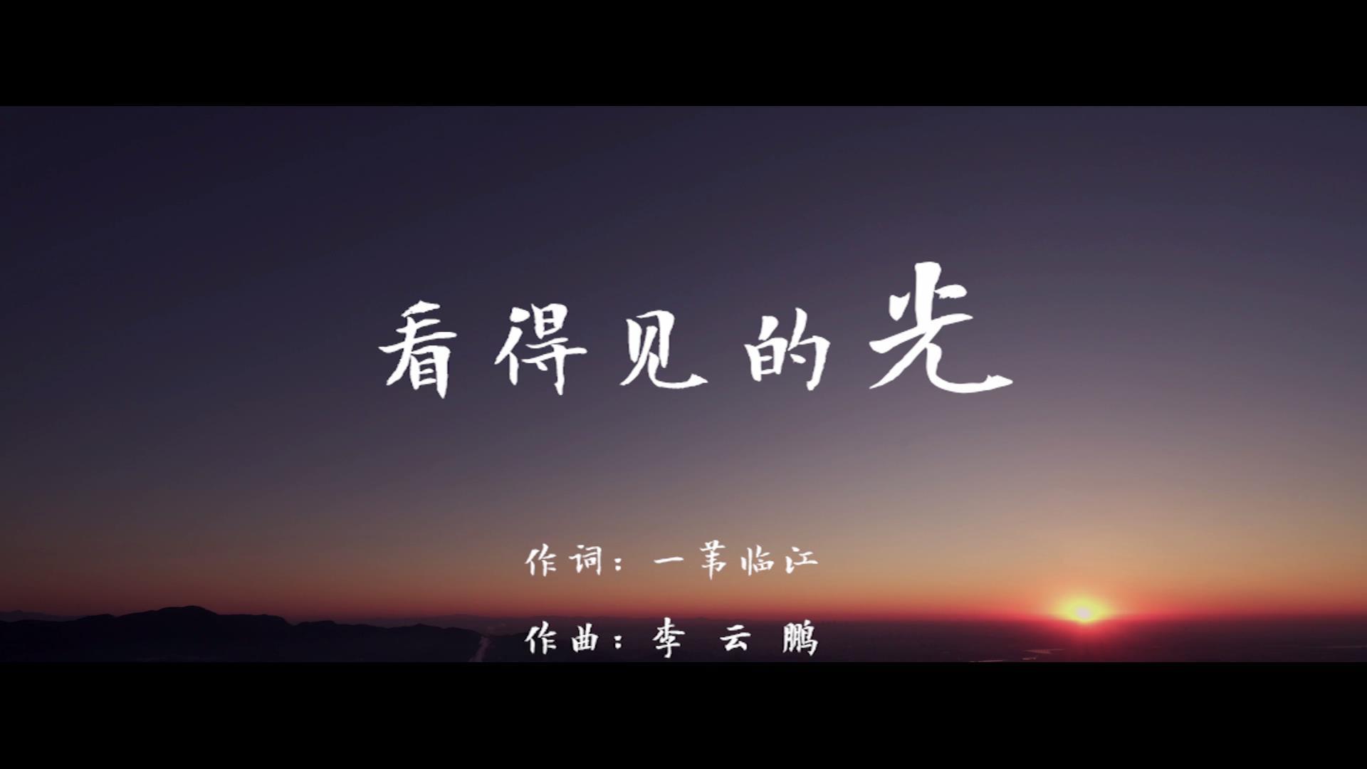 ‐^中国好人 ̄杜诚?#31232;?#30475;得见的光1111[00_00_28][20190118-161826].jpg