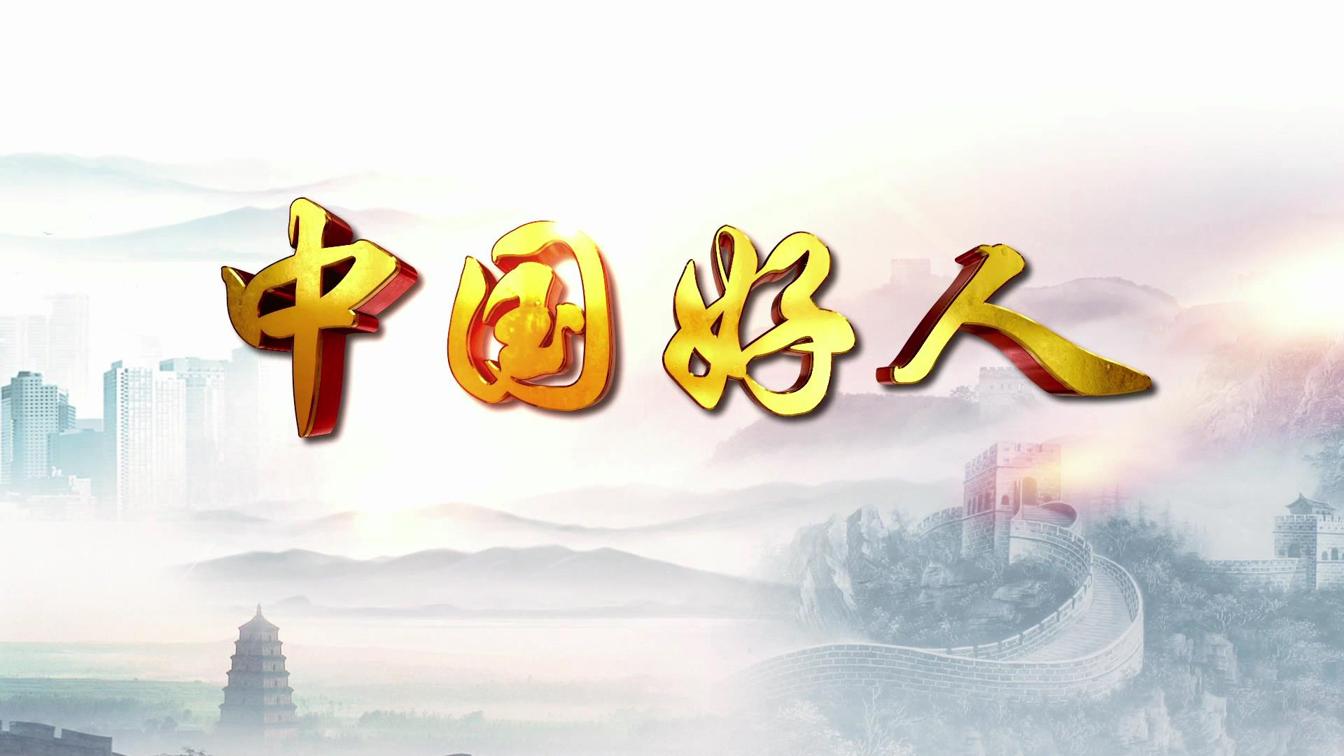 江西音乐片《中国好人》[00_00_16][20190213-094752].jpg
