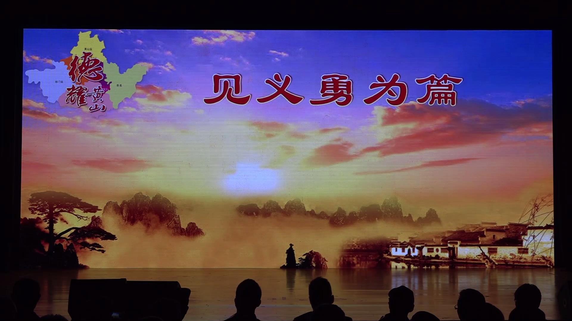 """黃山情景朗誦《又見烙餅哥》(以""""中國好人[00_00_01][20190218-145344].jpg"""