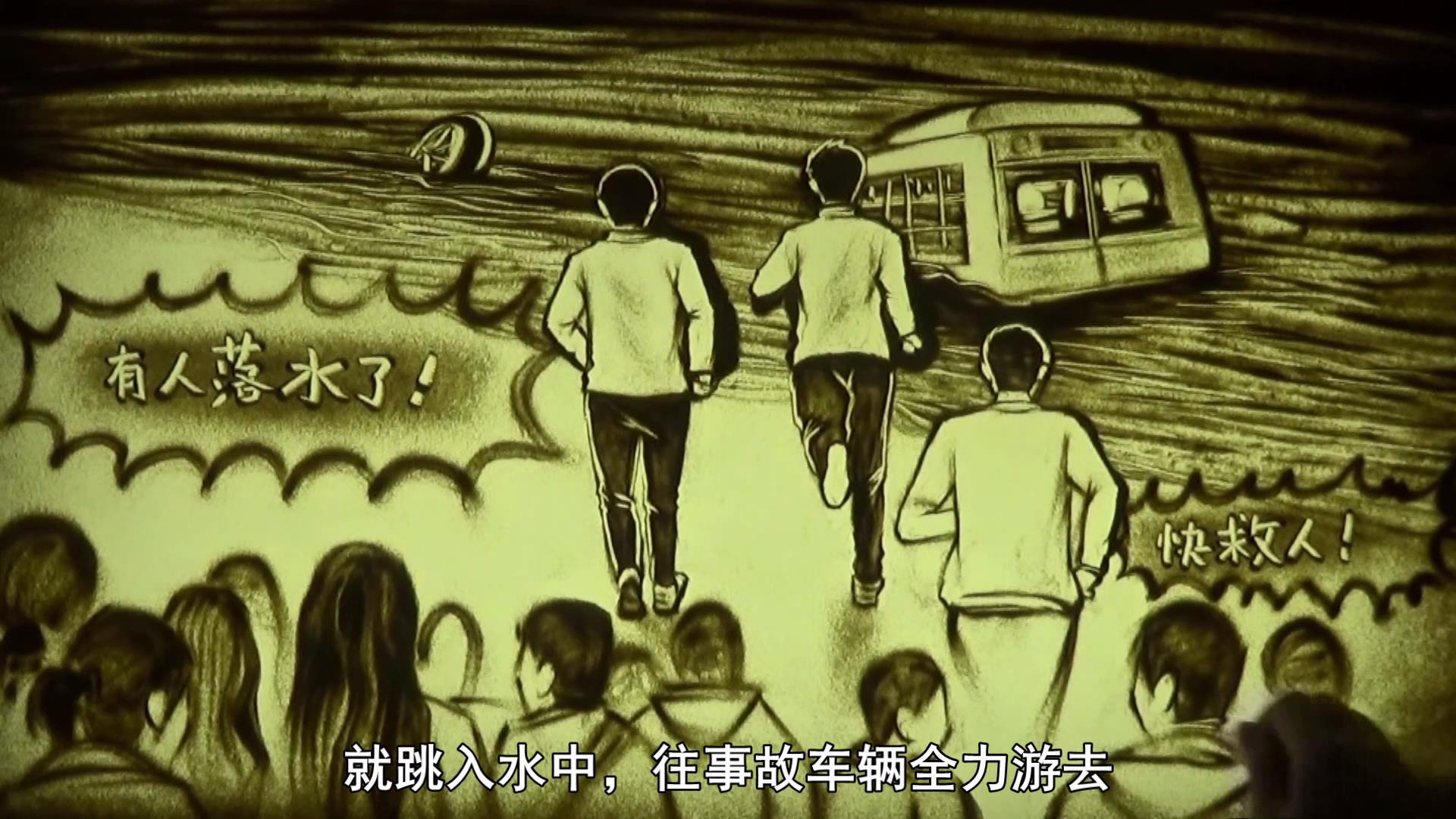 安徽亳州:见义勇为沙画(两车相撞数人坠河[00_02_14][20190610-102734].jpg