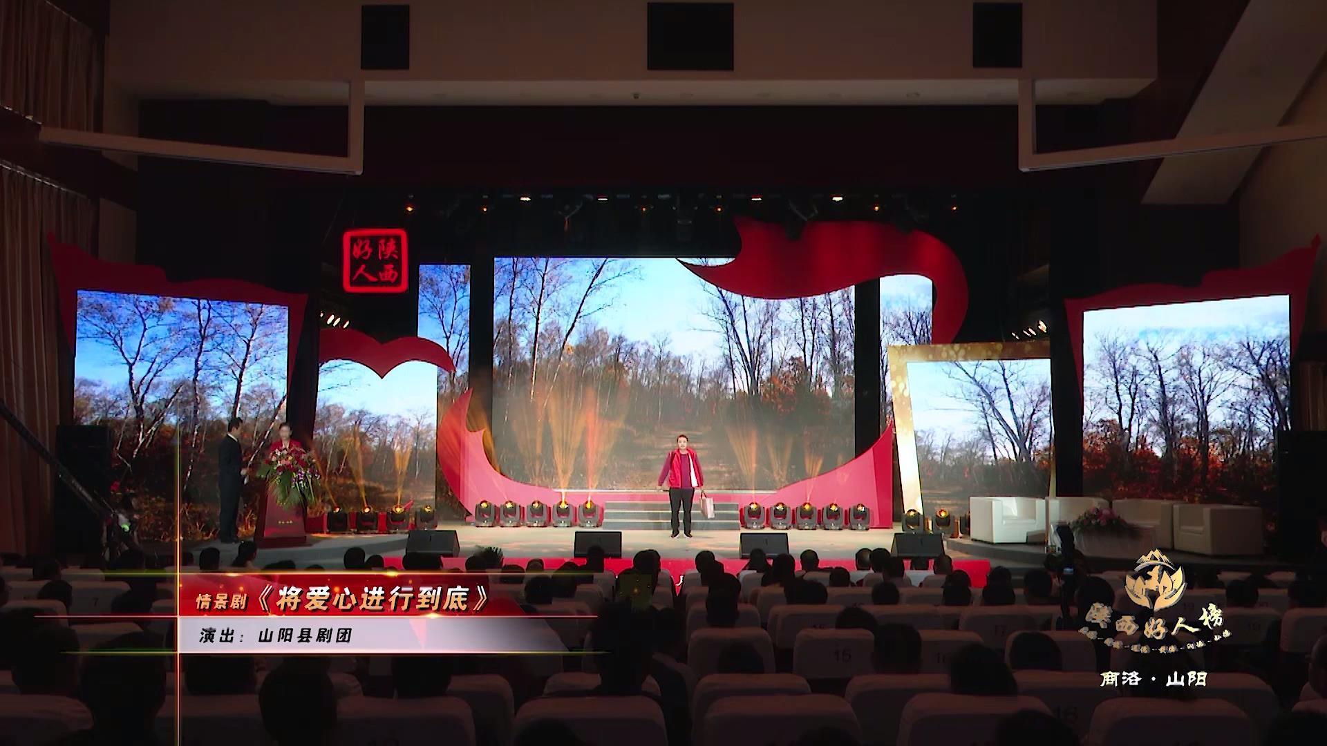 陕西情景剧《将爱心进行到底》[00_00_02][20190801-154123].jpg