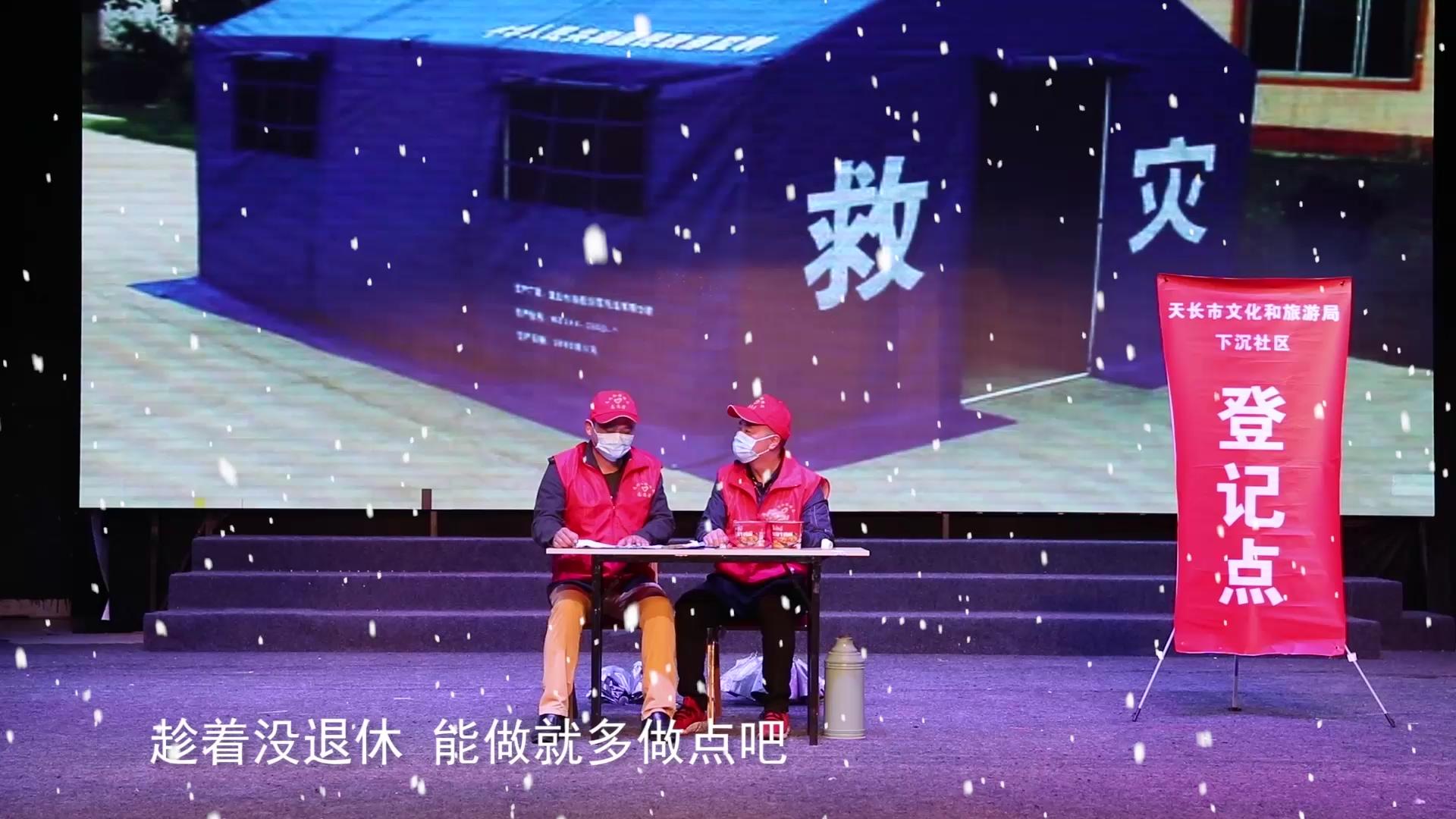 """情景剧:""""中国好人""""王晓东的故事[00_03_38][20201019-155644].png"""
