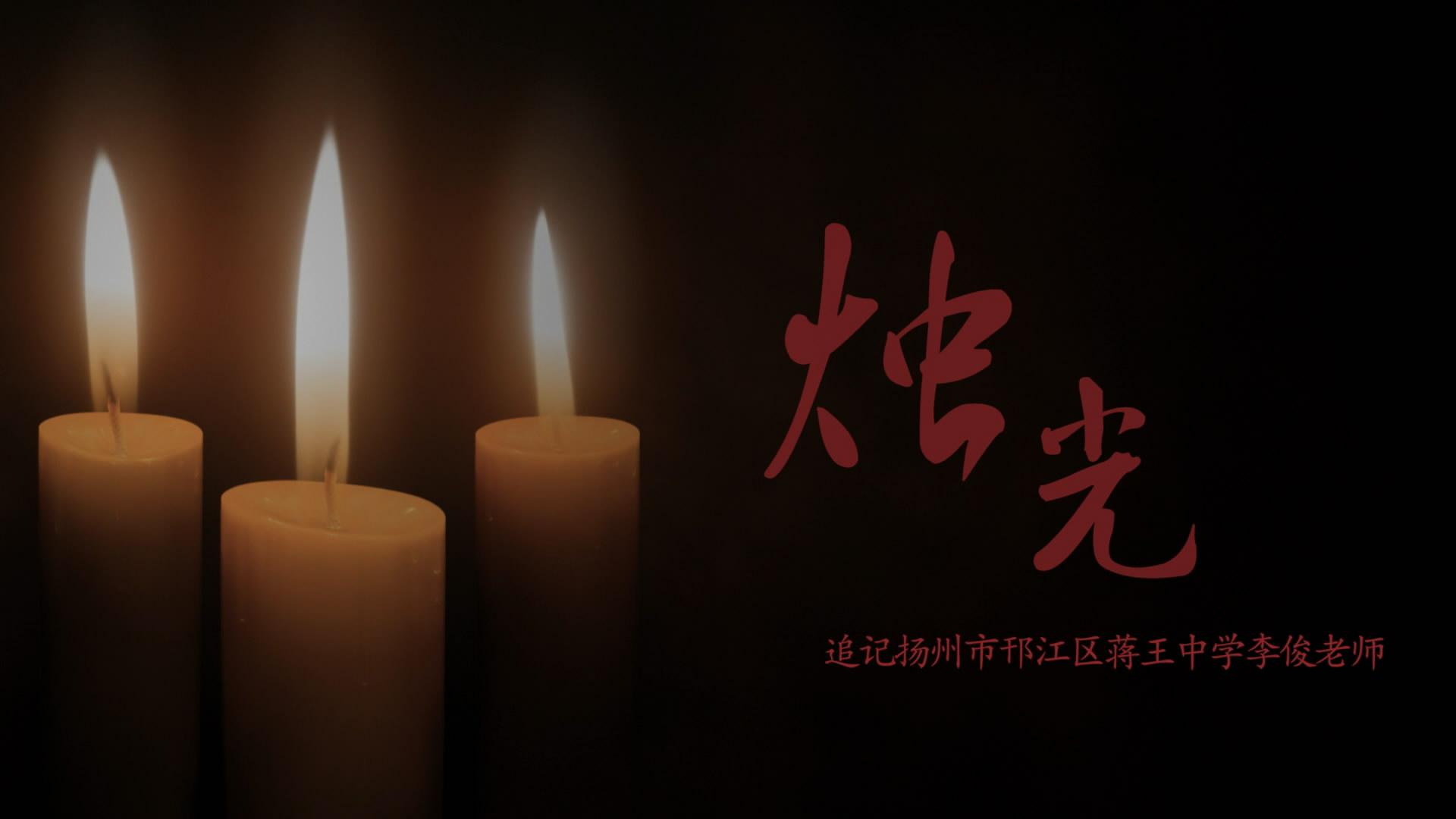 江苏微影片:烛火(2015年5[00_00_07][20180905-112147-0].JPG