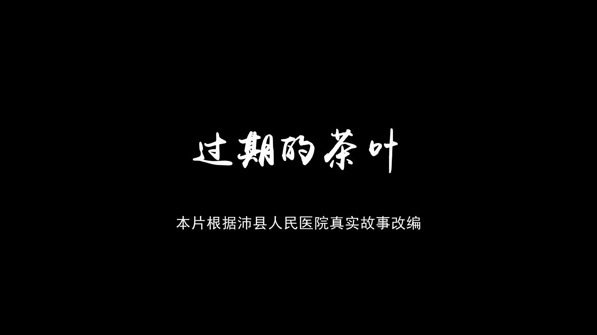 沛县人民医院微电影ゞ过期的茶叶〃[00_01_17][20190118-104510].jpg