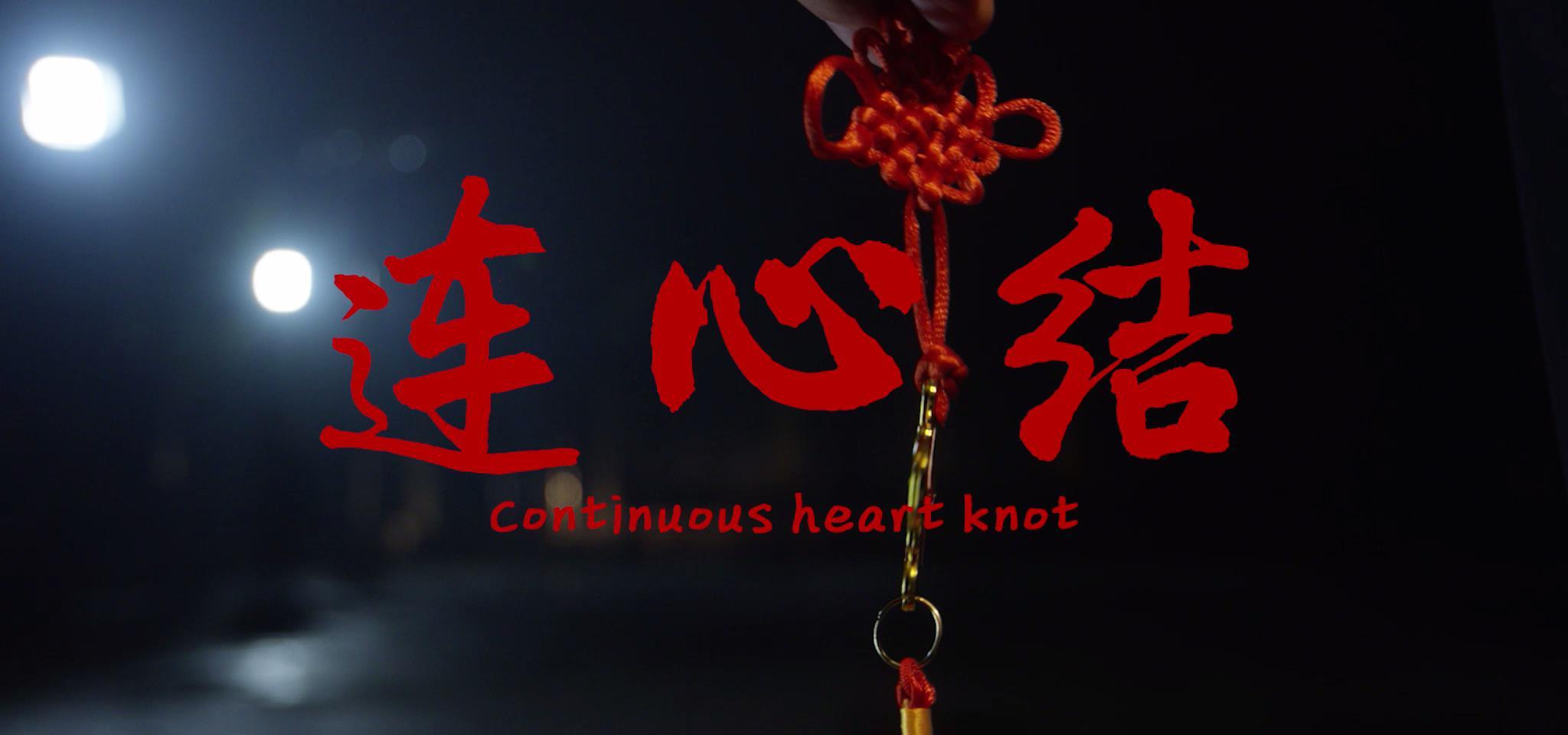 漯河微电影《连心结》[00_00_42][20190211-145635].jpg