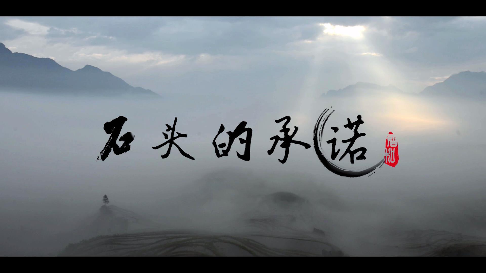 浙江丽水:石头的承诺[00_01_08][20190211-173414].jpg