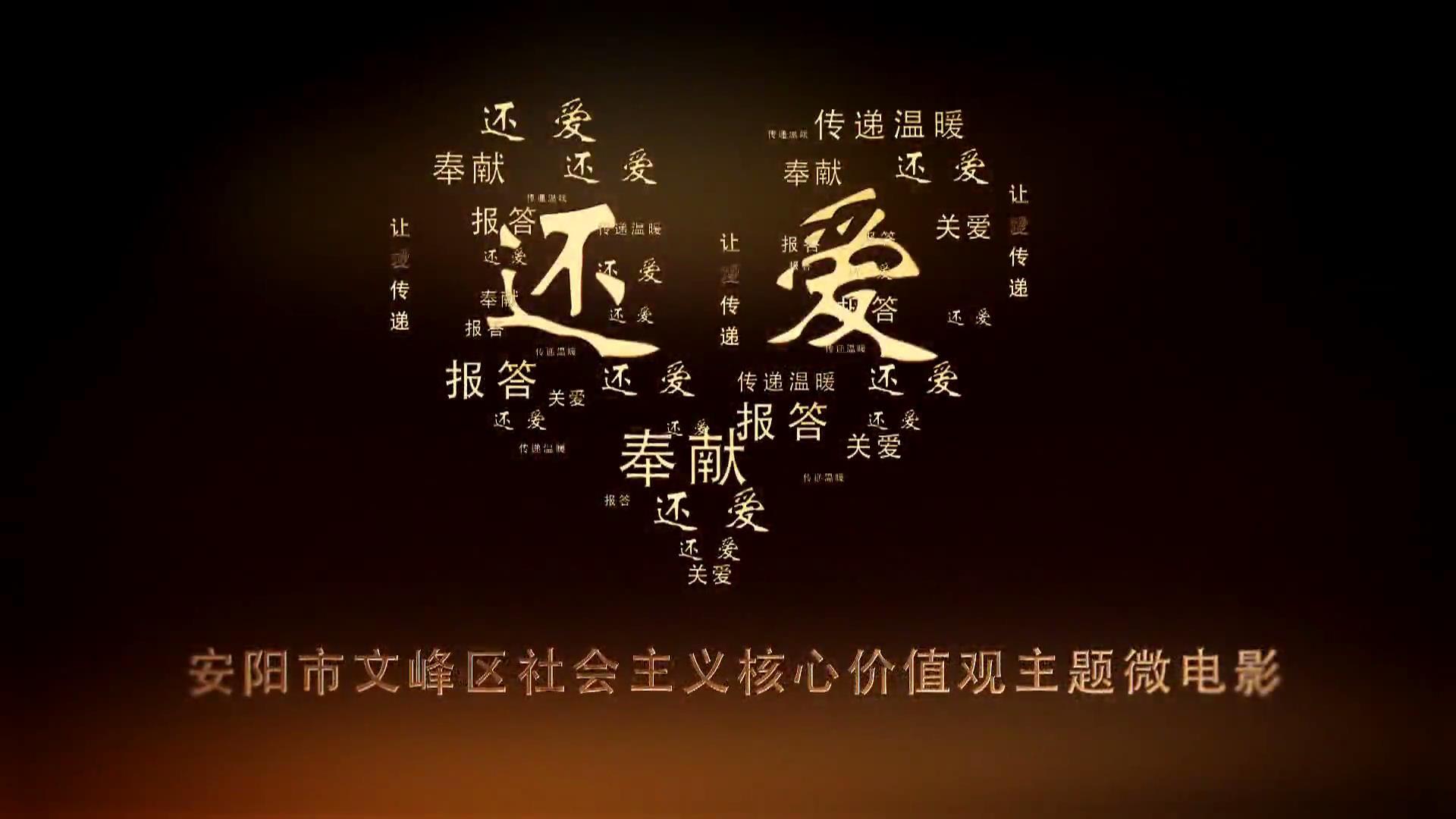 河南安阳微金炎龙爆电影《还爱》[00_00_13][20190516-100007].jpg