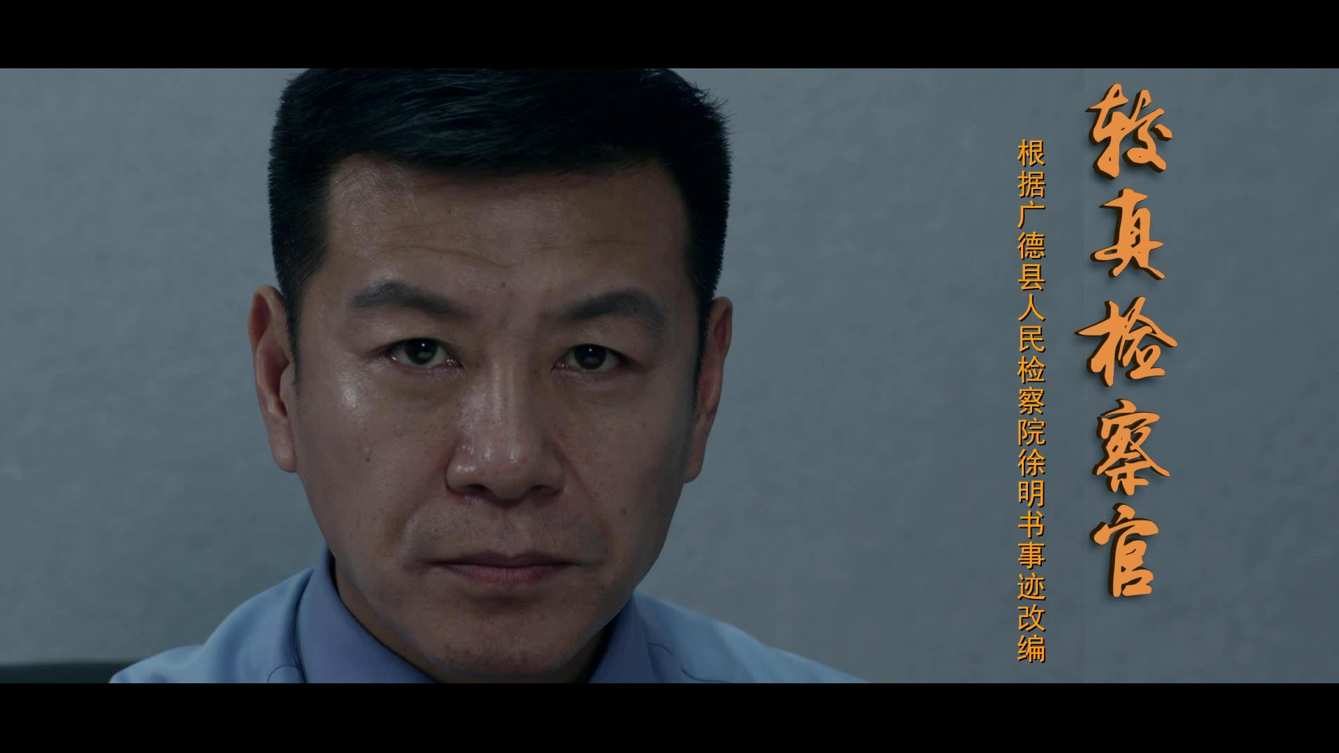 安徽好人徐明书微电影《较真检察存在官》[00_00_56][20190610-151647].jpg