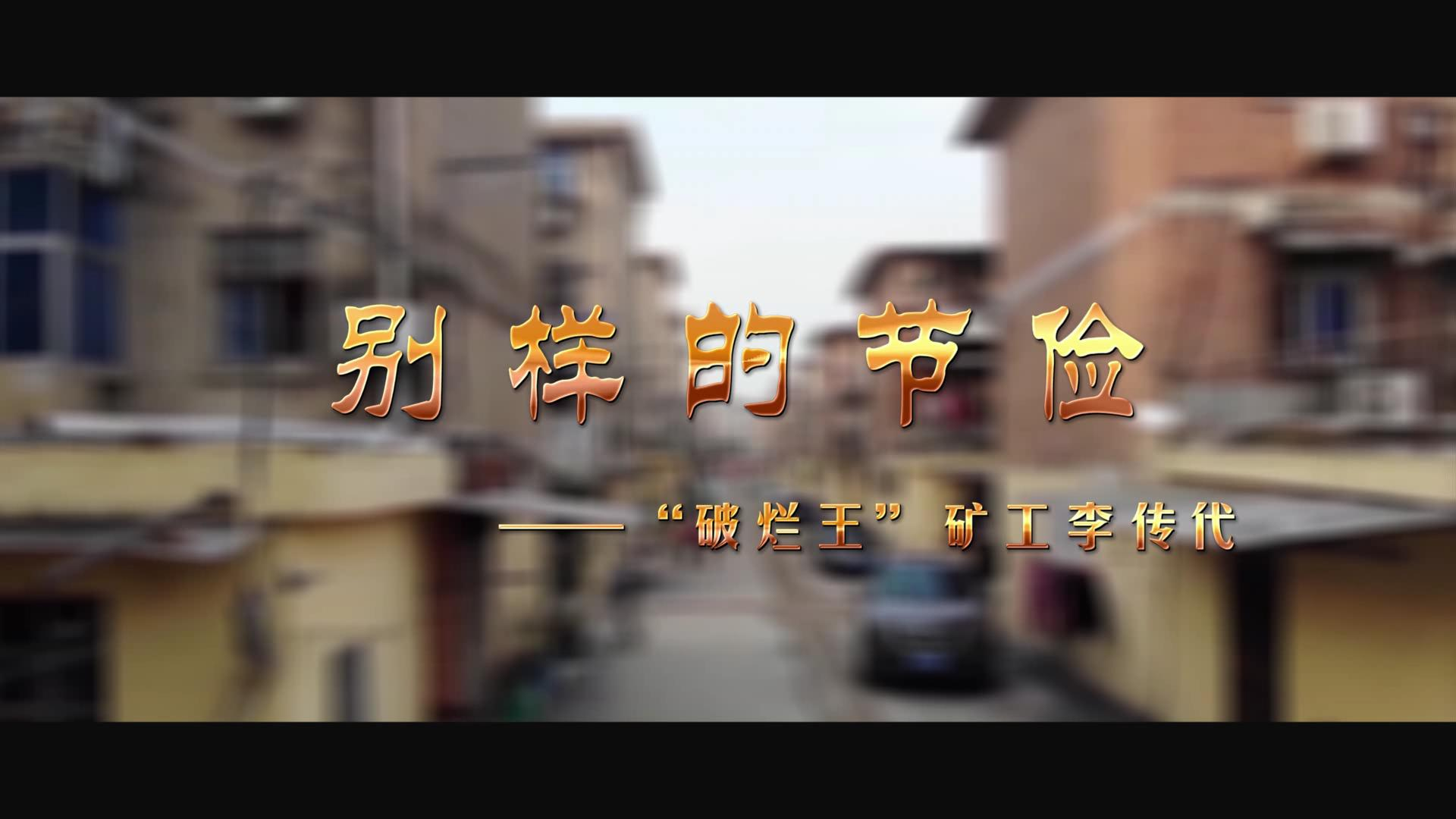 中国好人李黑光暴涨而起传代va0[00_00_51][20190611-151223].jpg