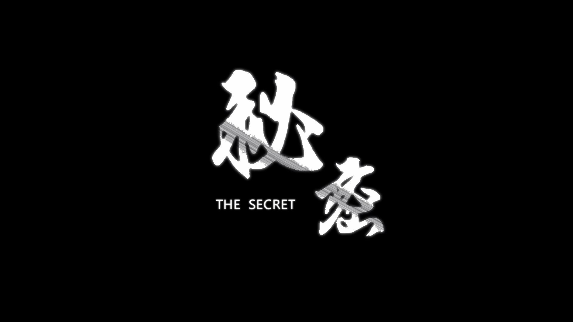 微电影《秘密》——宣城中国问明网办报送[00_00_42][20190711-085342].jpg