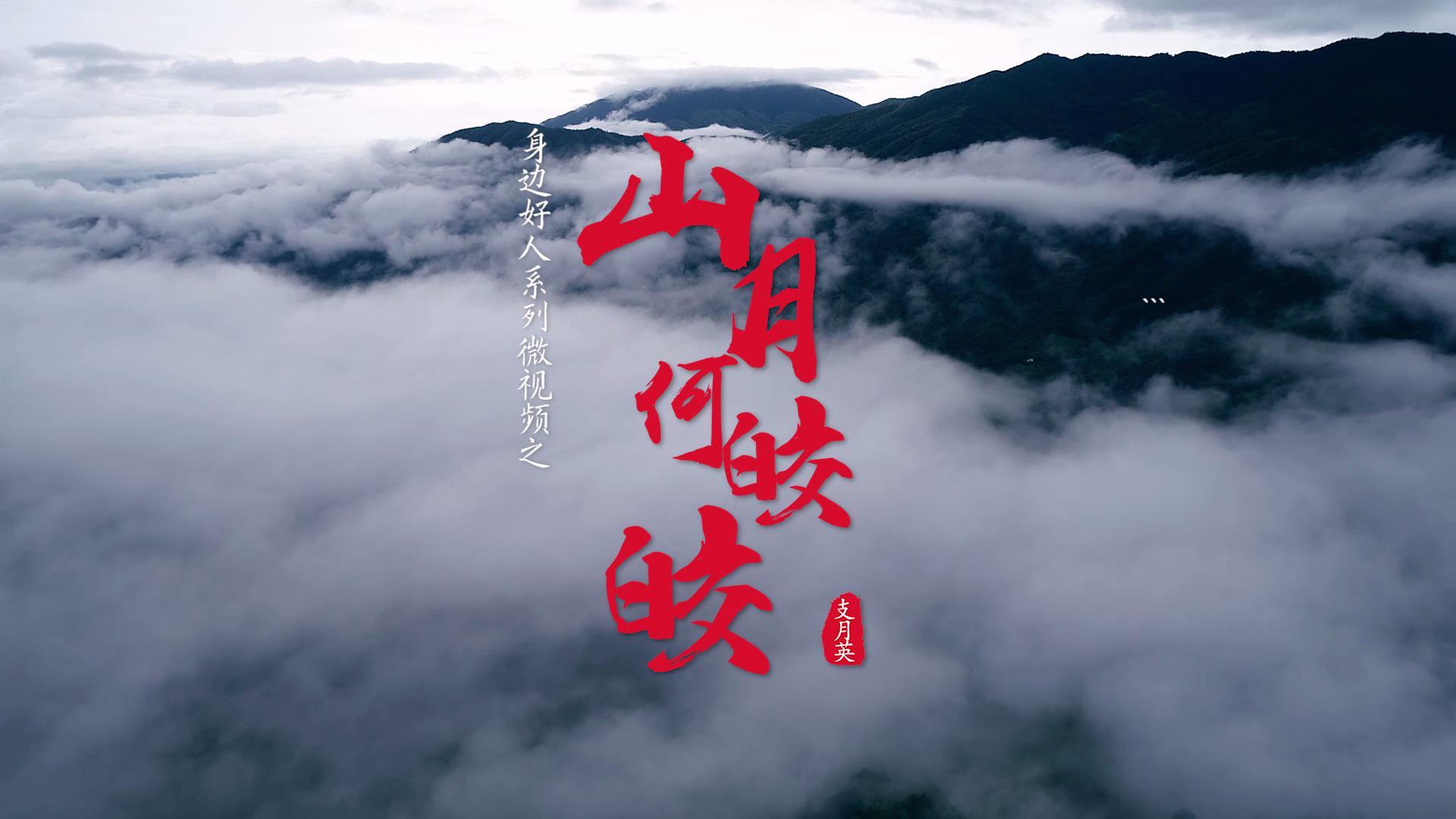 山月何皎皎[00_00_09][20190718-085209].jpg
