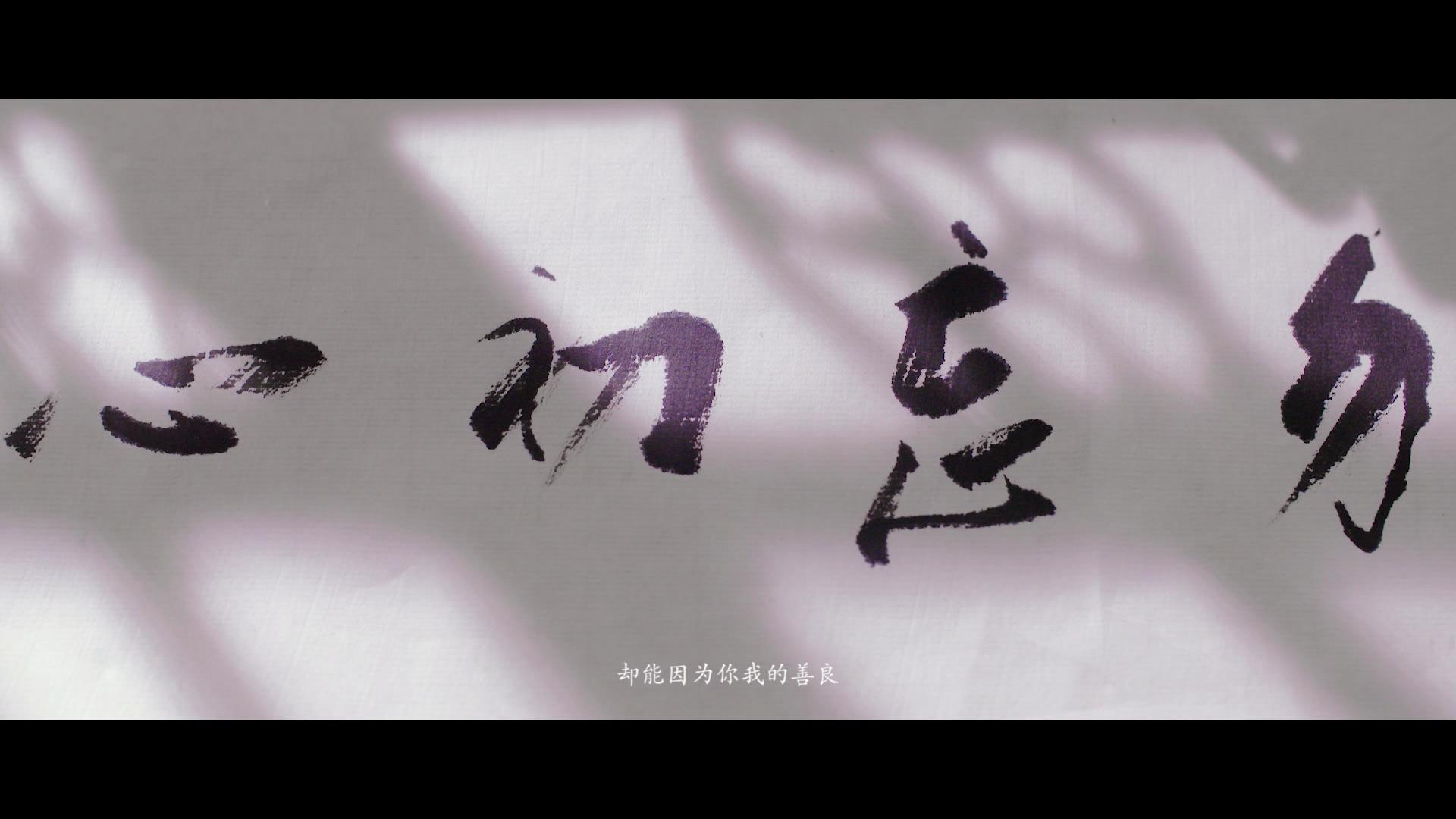 中国好人张继馨—勿忘初心(微电影)[00_10_10][20191018-085642].png