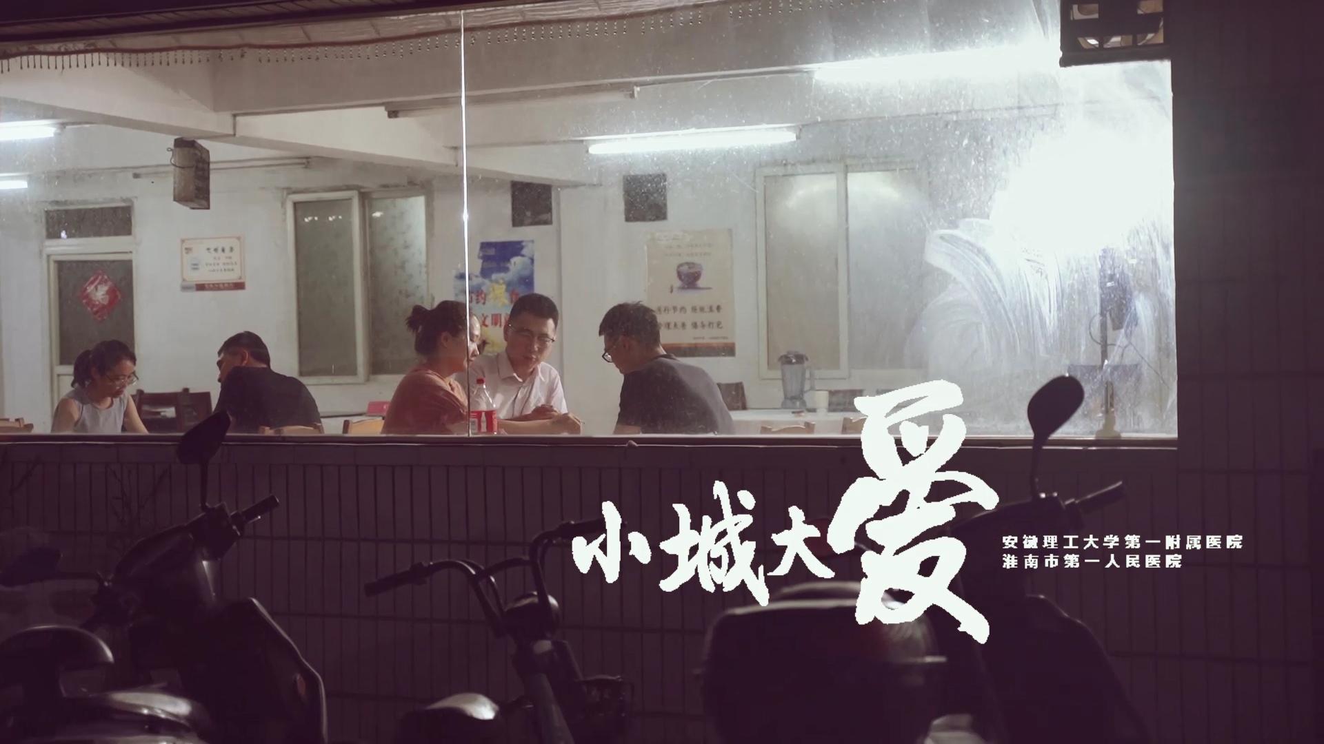 《小城大爱》微电影[00_00_15][20200119-102611].png