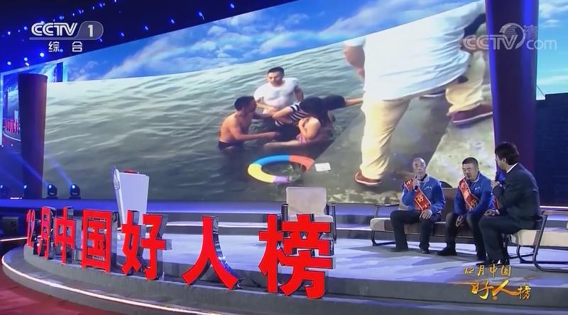 2019年12月中国好人榜.png