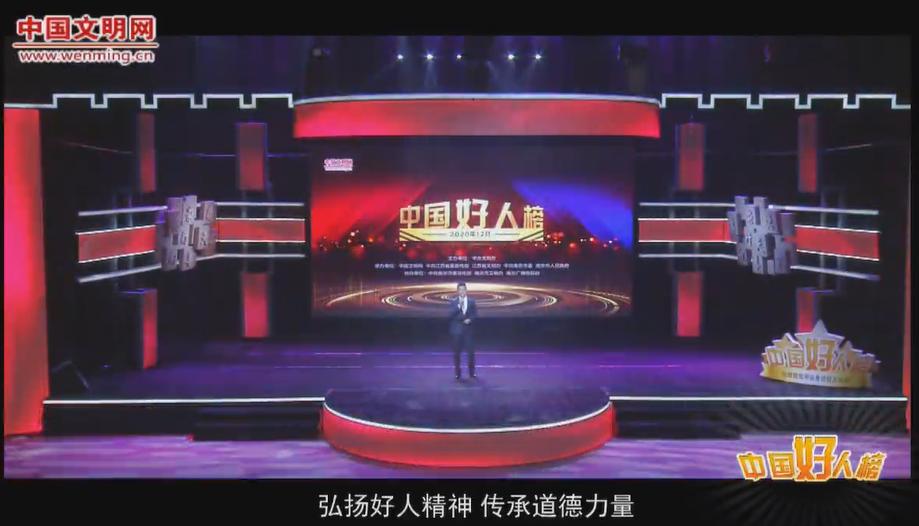 """中央文明办发布2020年12月""""中国好人榜"""".png"""