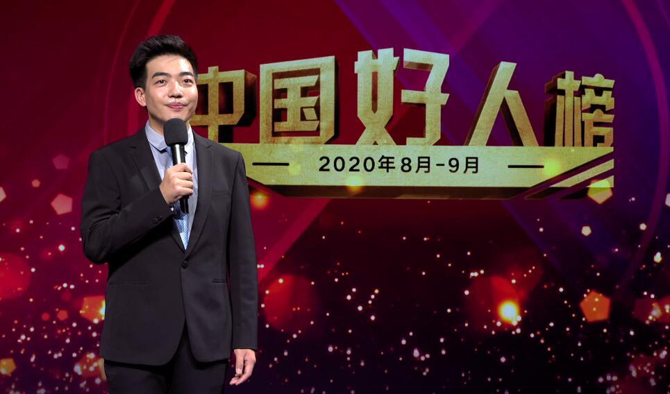 """中央文明办发布2020年8月至9月""""中国好人榜"""".jpg"""