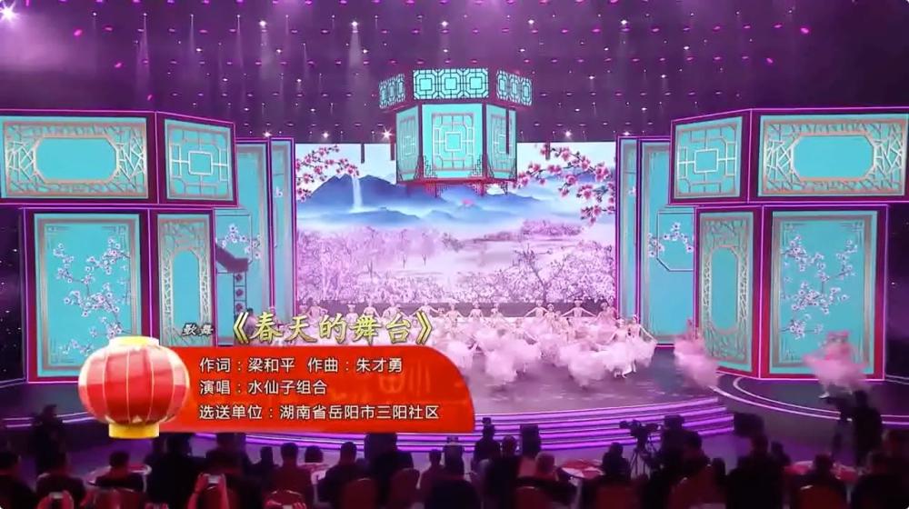 2歌舞《春天的舞台》.jpg