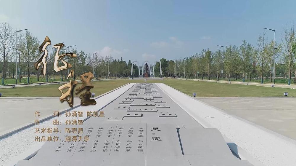 湘潭大學《征程》1080P.jpg