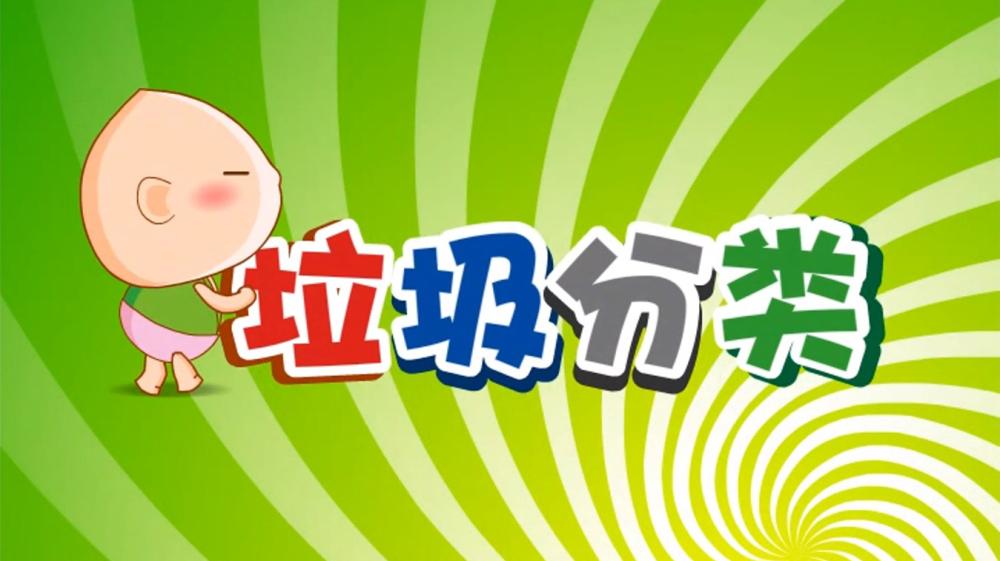 今天分一分明天美十分 貴州文明網報送.jpg