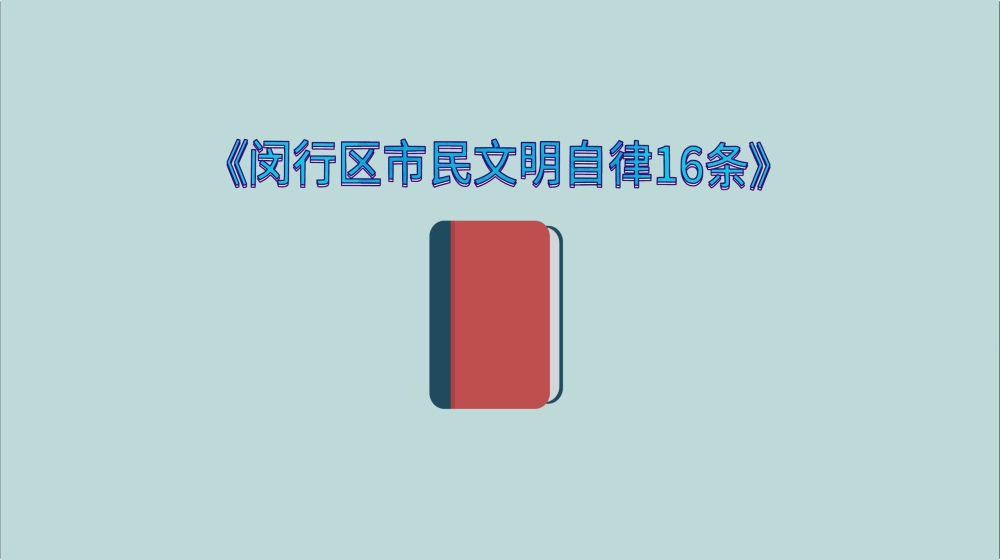 视频《闵行区市民文明自律16条》2.jpg