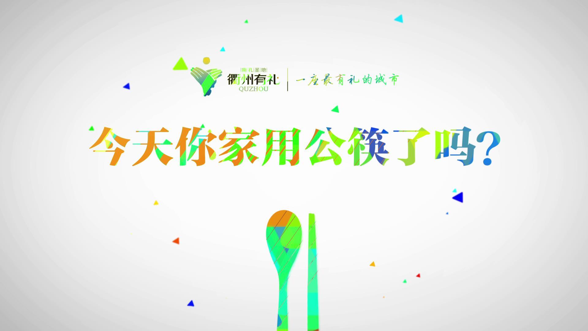 公筷公勺宣傳片D7[封面圖].jpg