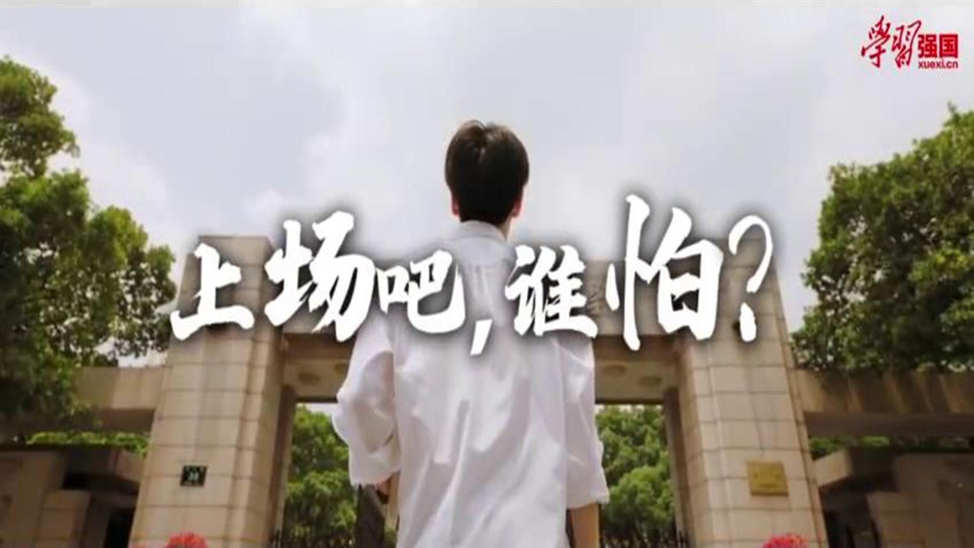 高考加油:少年凌云志 追梦赤子心[封面图].jpg