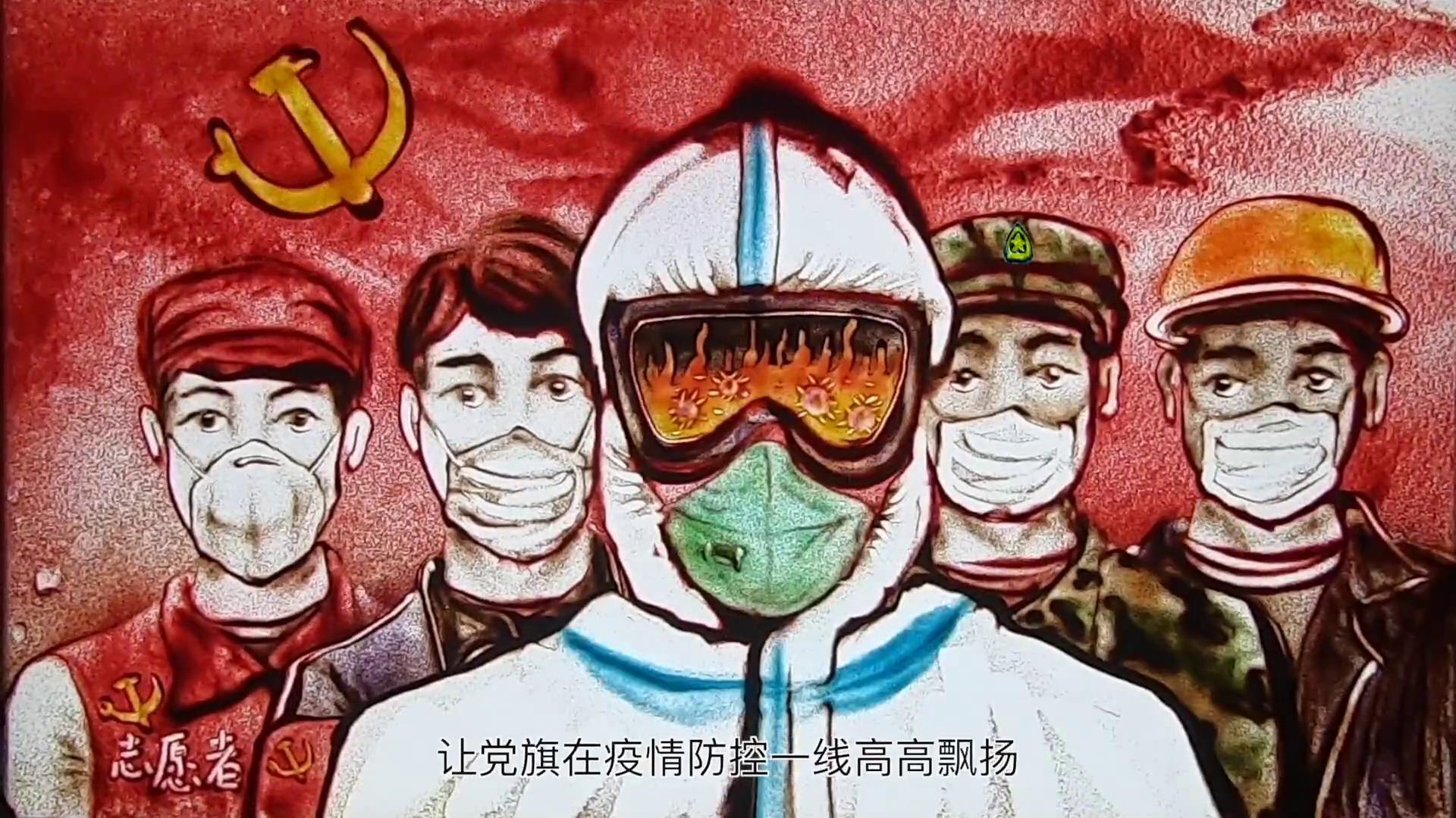 超燃沙画!防控疫情第一线,党旗飘扬[封面图].jpg