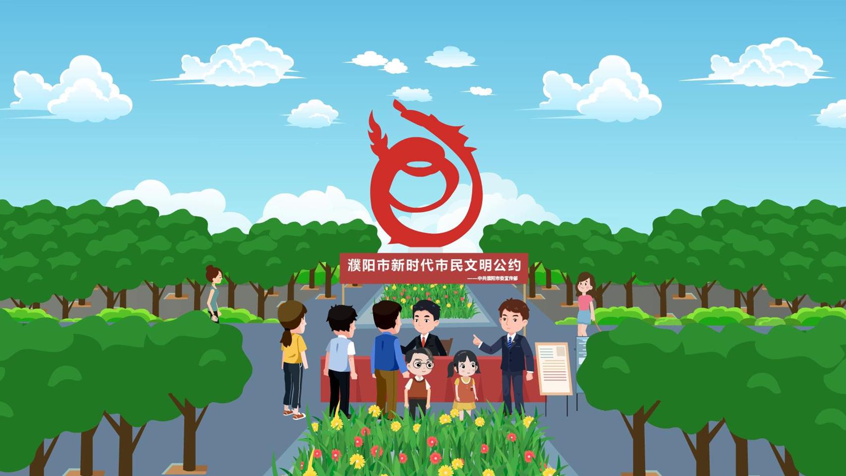 濮阳市新时代市民88必发官网手机版登入公约-0715(2)[封面图].jpg