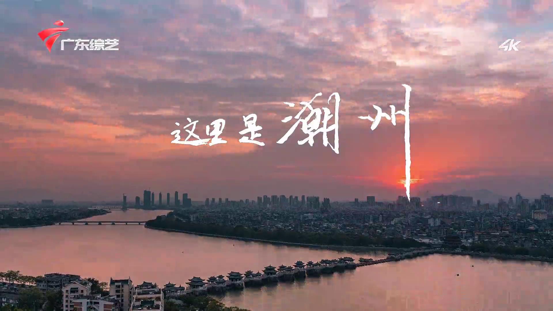 这里是潮州[00-00-00][20201013-152223480].jpg