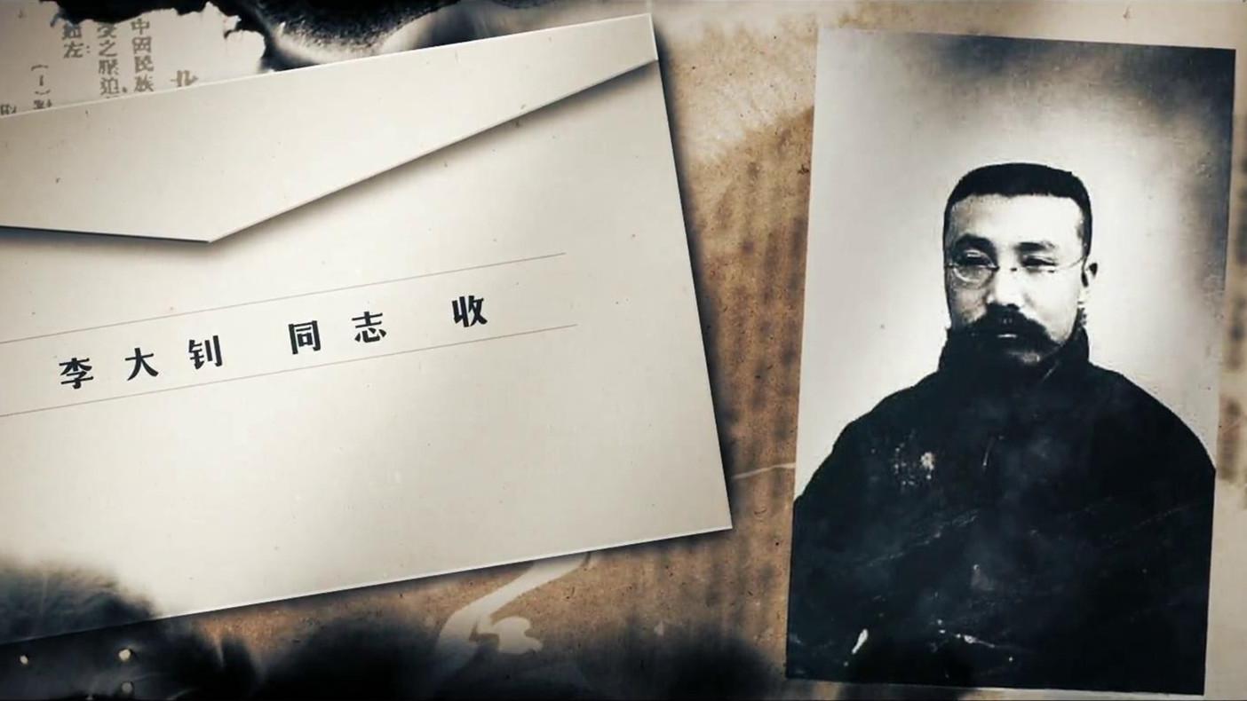 致青春:写给李大钊先生的一封信.jpg
