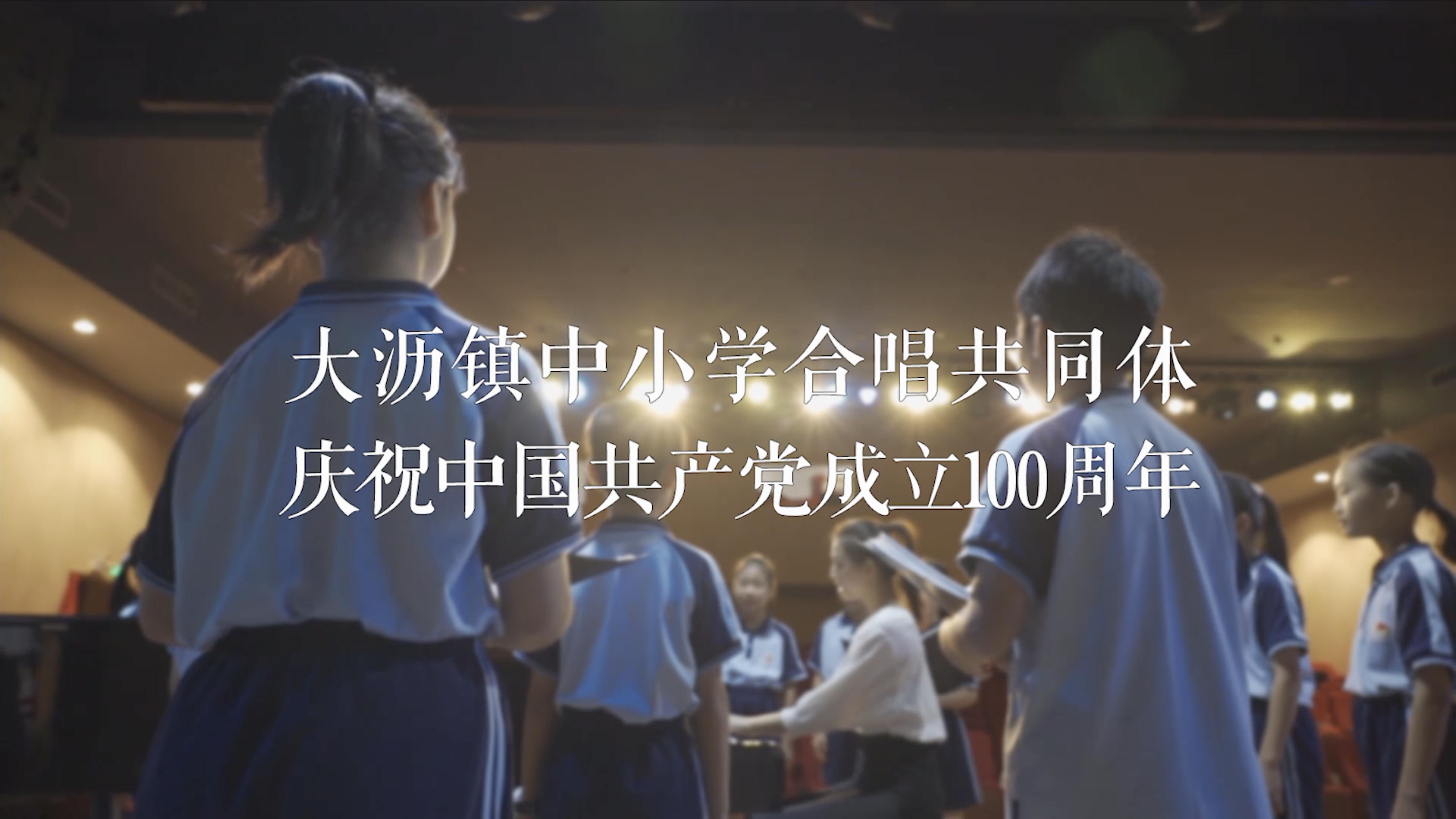 大瀝鎮中小學合唱共同體《燈火里的中國》(最終版))封面圖.png