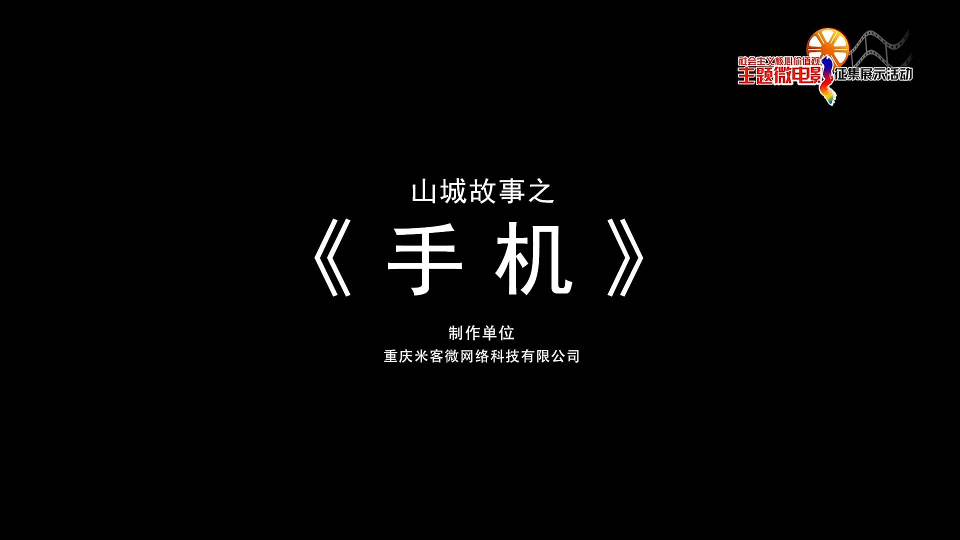 手机(重庆)[00_00_01][20200102-110550-1].JPG