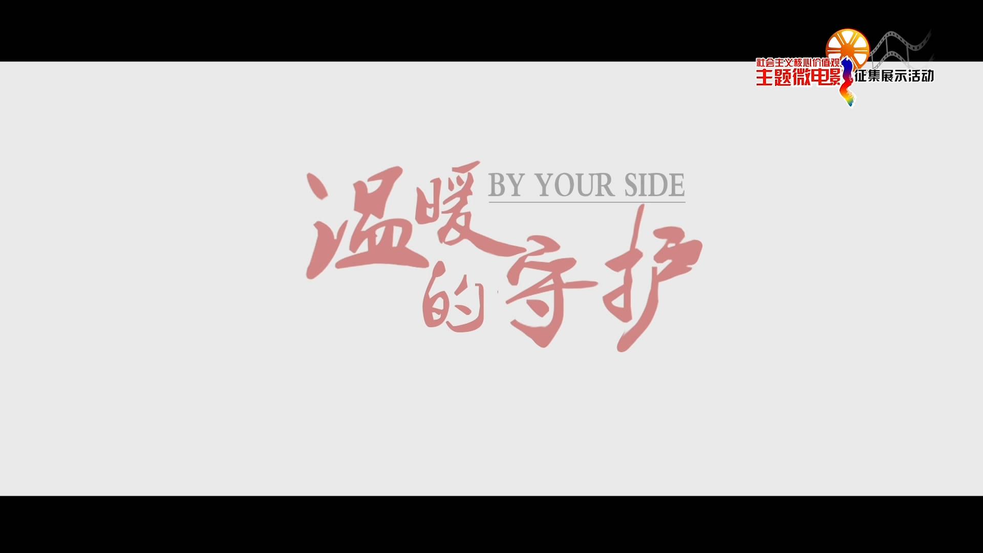 温暖的守护(北京)[00_00_03][20200102-112233-3].JPG