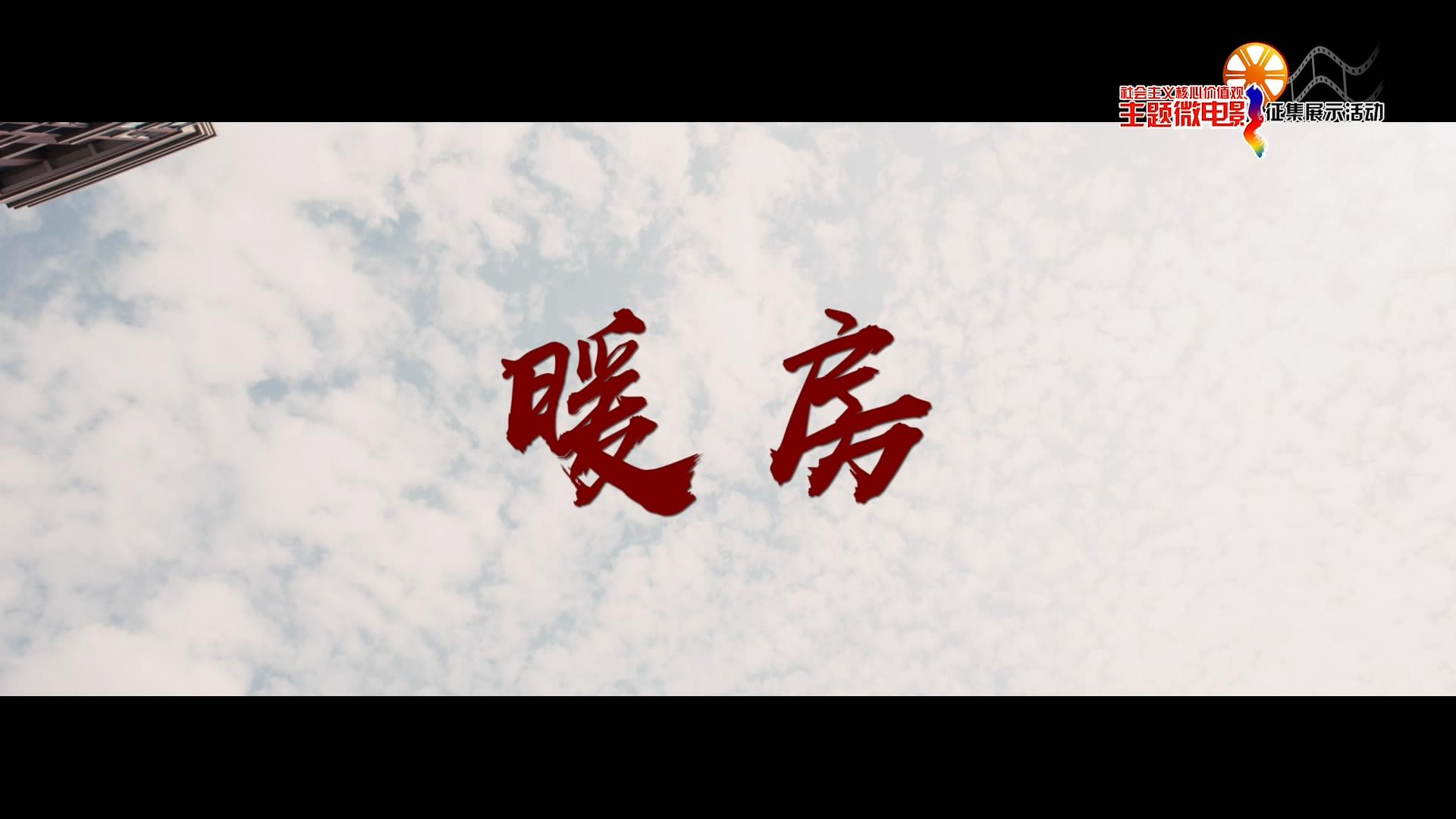 暖房(上海)[00_00_16][20200103-082938-2].JPG