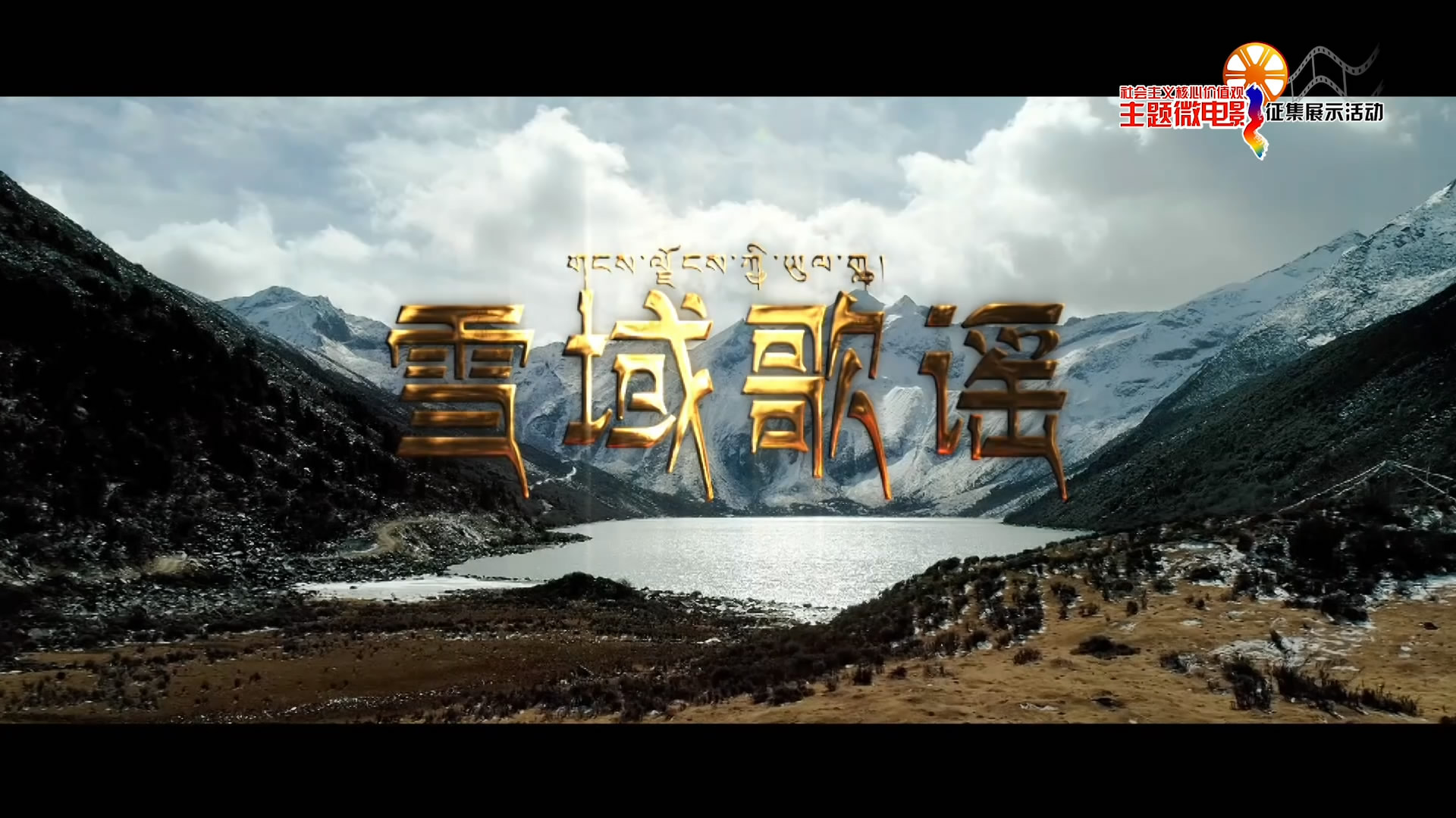 雪域歌谣(福建)[00_00_32][20200103-091729-6].JPG