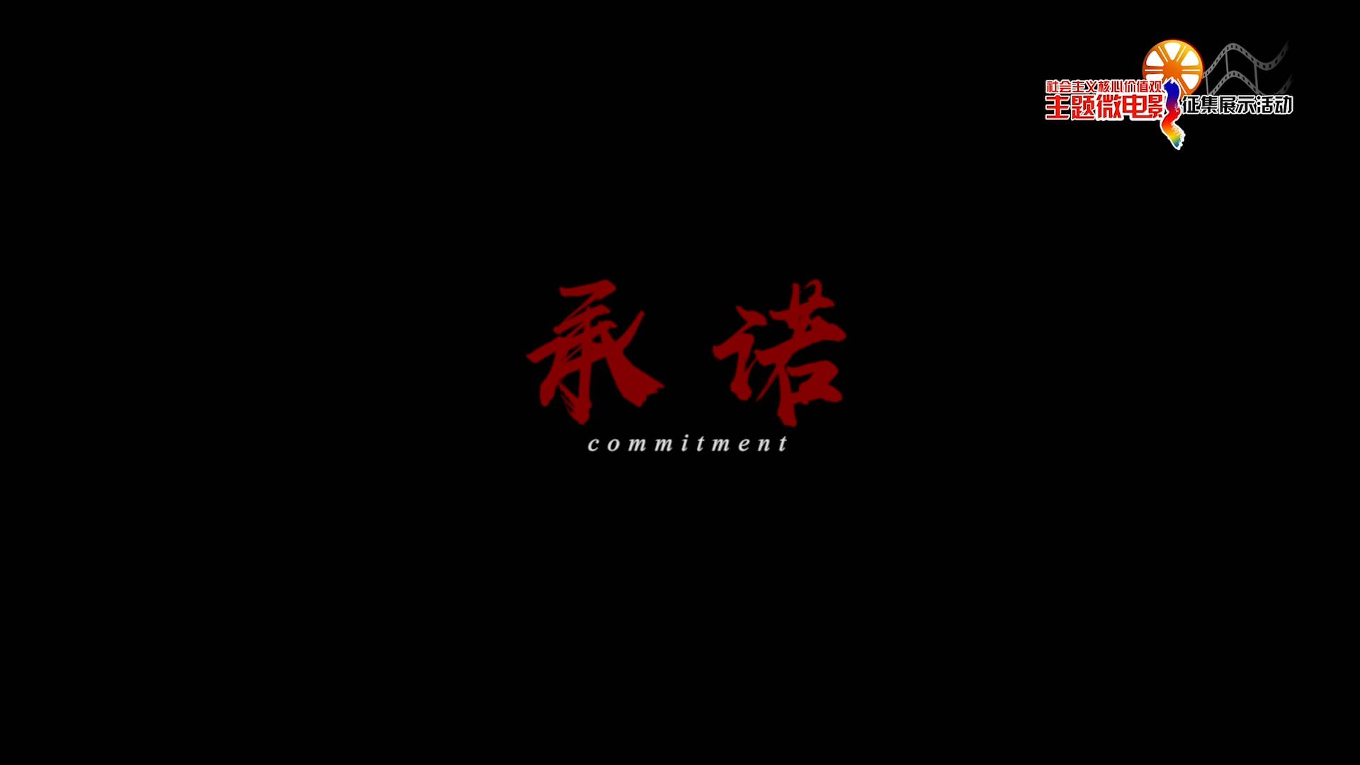承诺(重庆)[00_00_23][20200103-092858-9].JPG