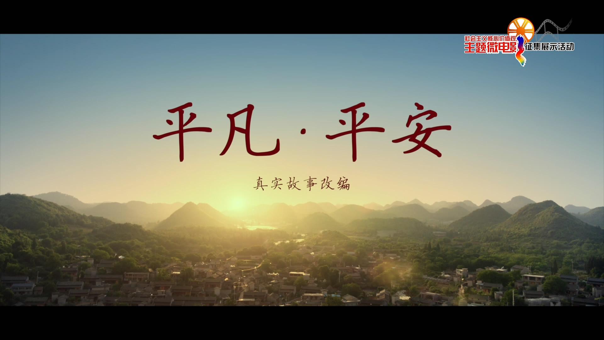 平凡•平安(云南)[00_00_02][20191231-164718-3].JPG