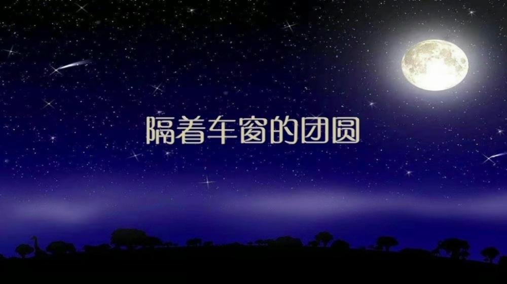 【爱心守望情暖赣鄱】隔着车窗的团圆_微美新广信[(000035)2020-02-10-10-00-36].JPG