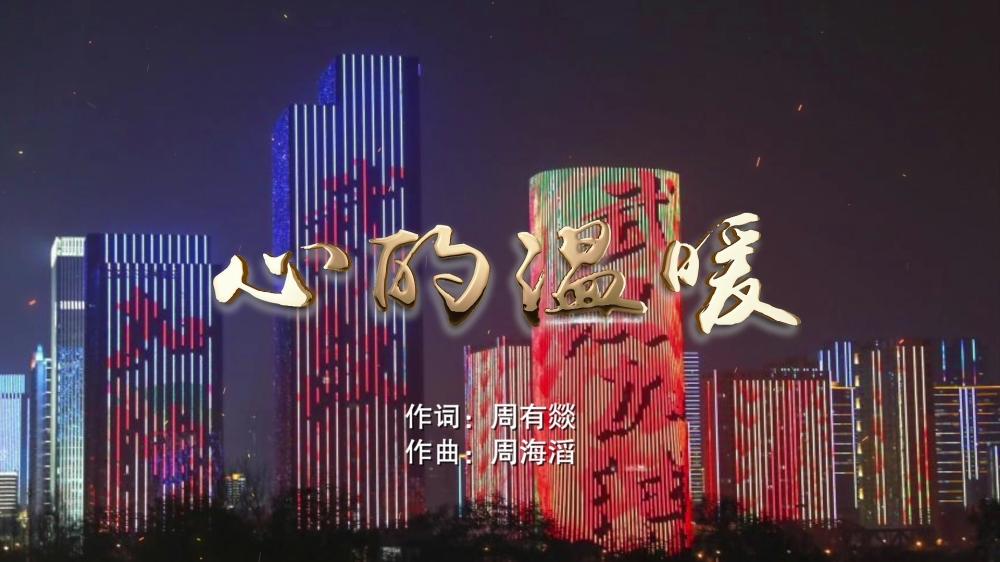 心的温暖MV[(000522)2020-02-13-15-01-06].JPG